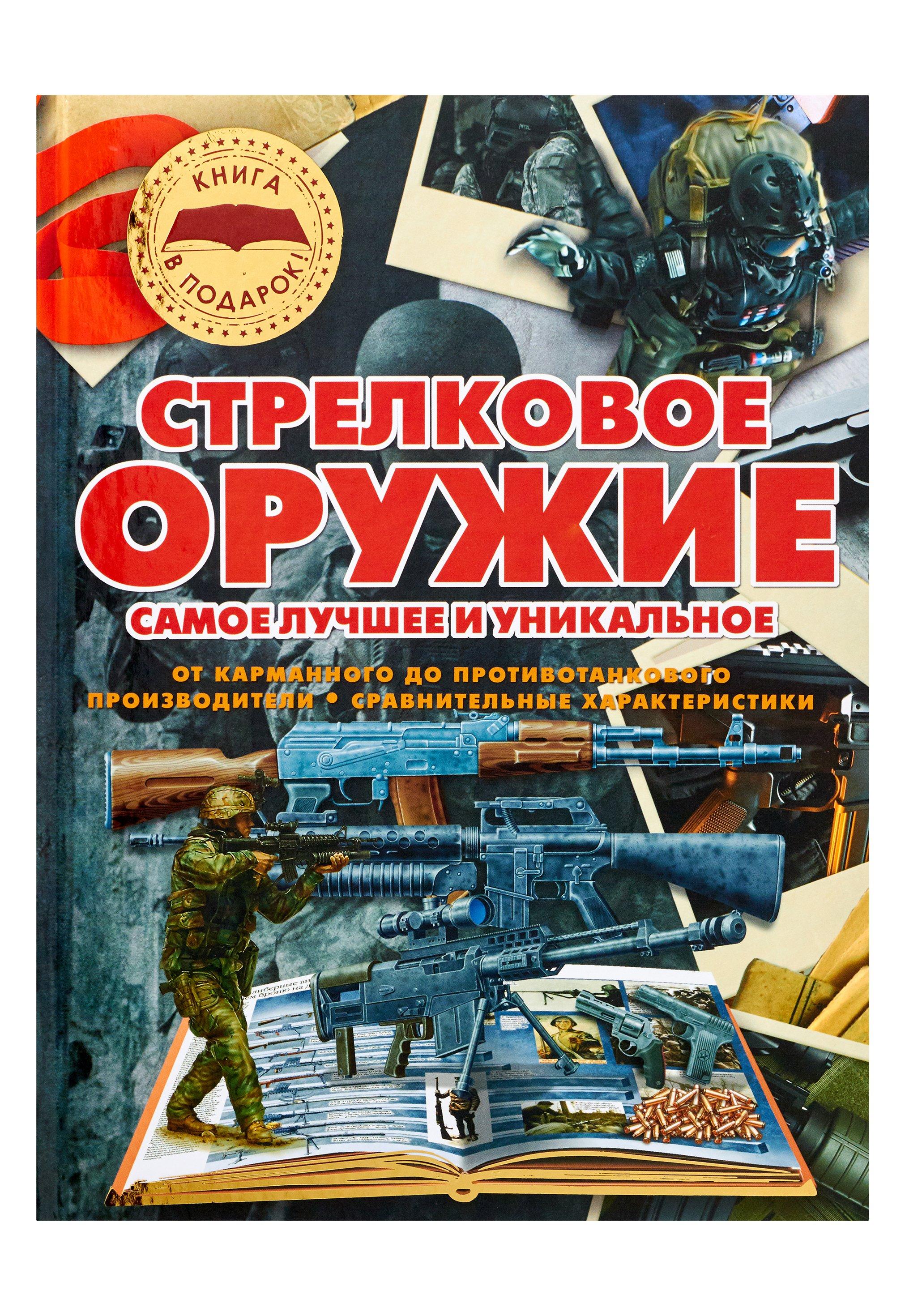 цена на Мерников А.Г., Ликсо В.В. Стрелковое оружие. Самое лучшее и уникальное