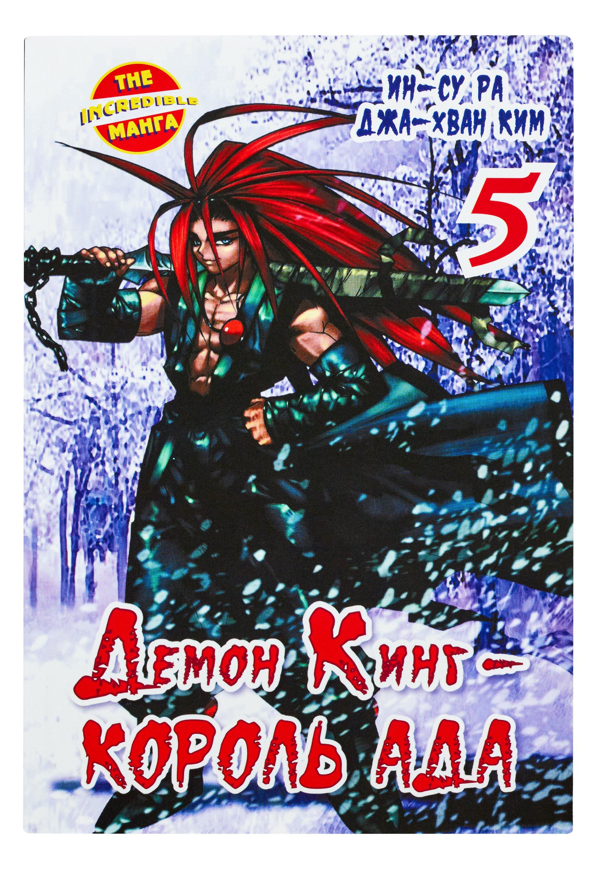 Демон Кинг - Король Ада. Кн. 5 фото