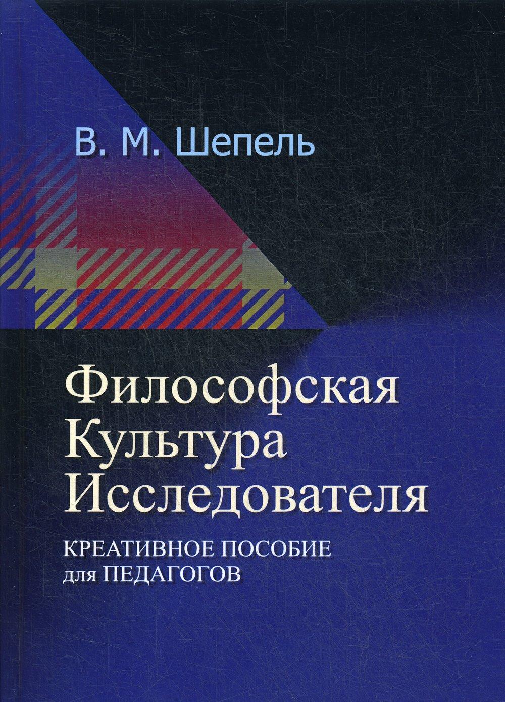 Философская культура исследователя. 2-е изд., стер ( Шепель В.М.  )