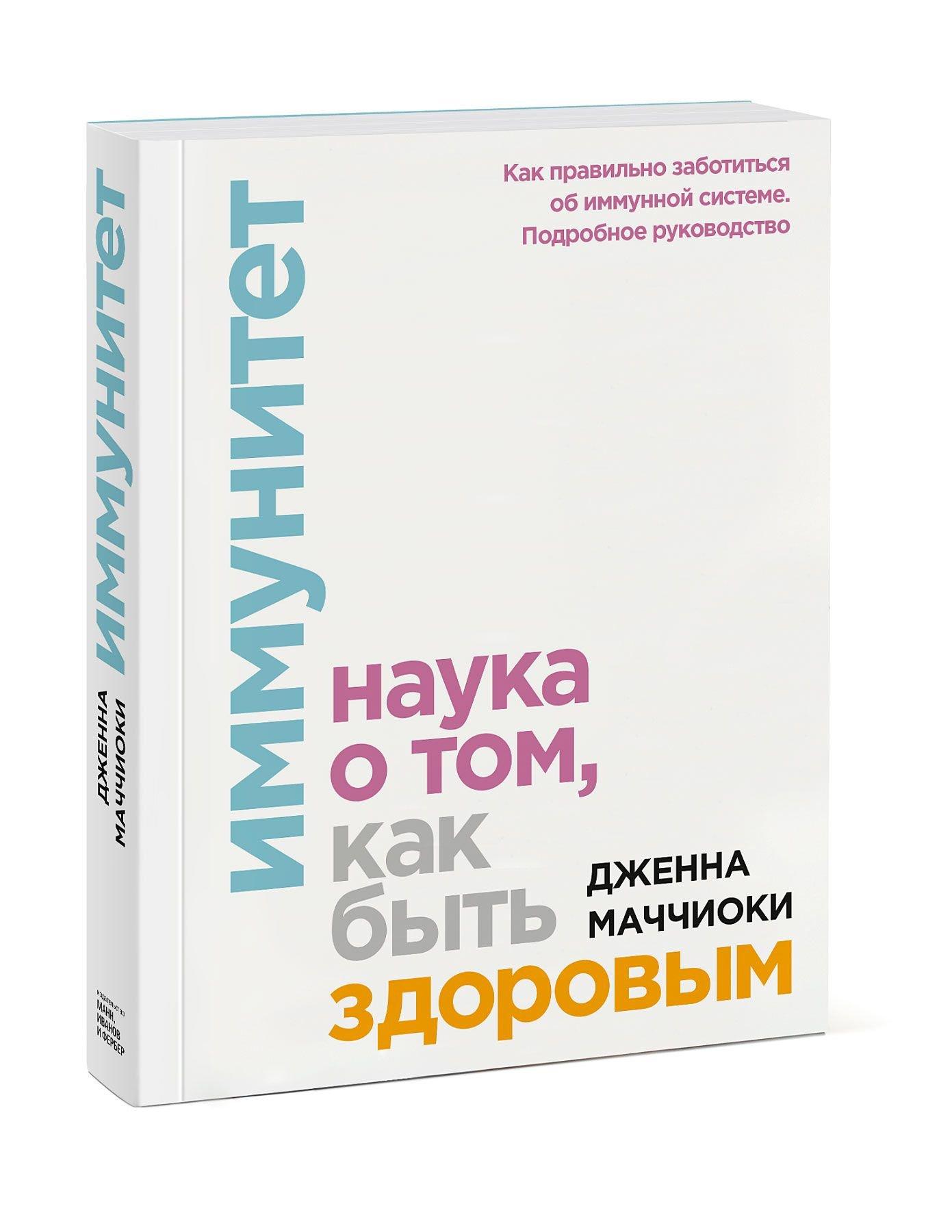 Дженна Маччиоки Иммунитет. Наука о том, как быть здоровым