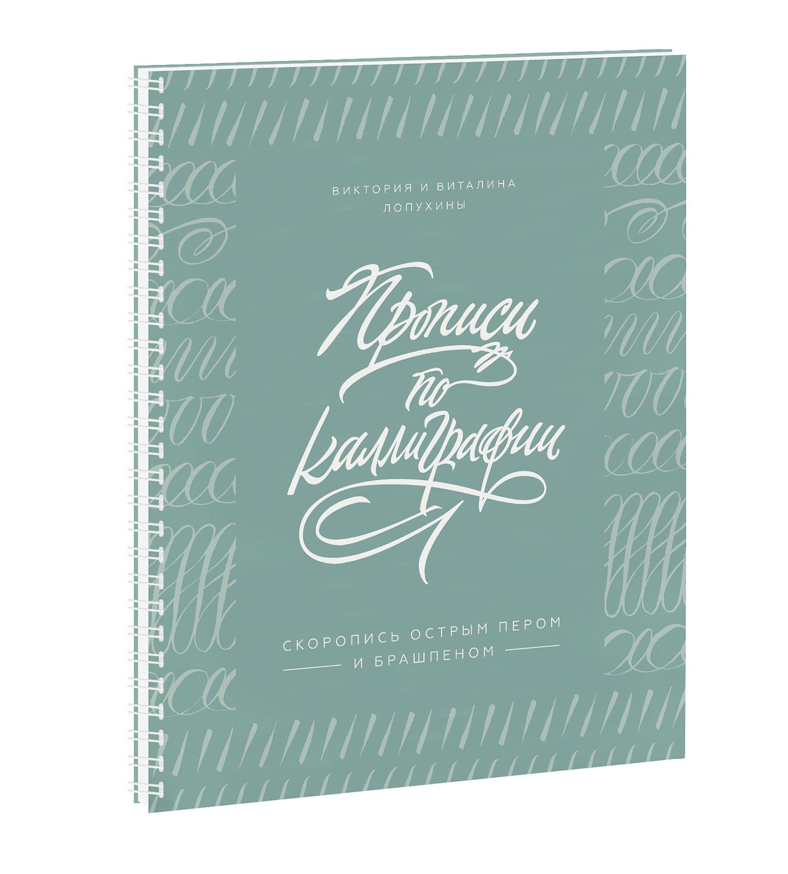 Прописи по каллиграфии. Скоропись острым пером и брашпеном ( Лопухина Виктория, Лопухина Виталина  )