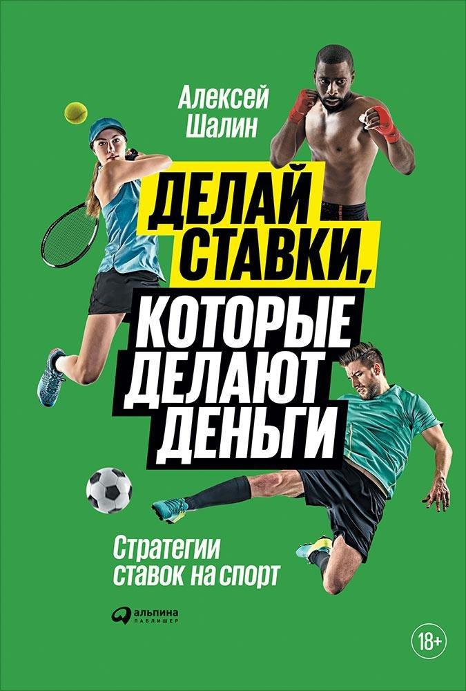 Шалин А. Делай ставки, которые делают деньги: Стратегии ставок на спорт