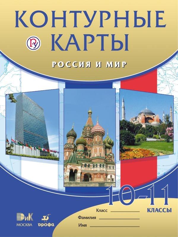 Россия и мир. 10-11 классы. Контурные карты