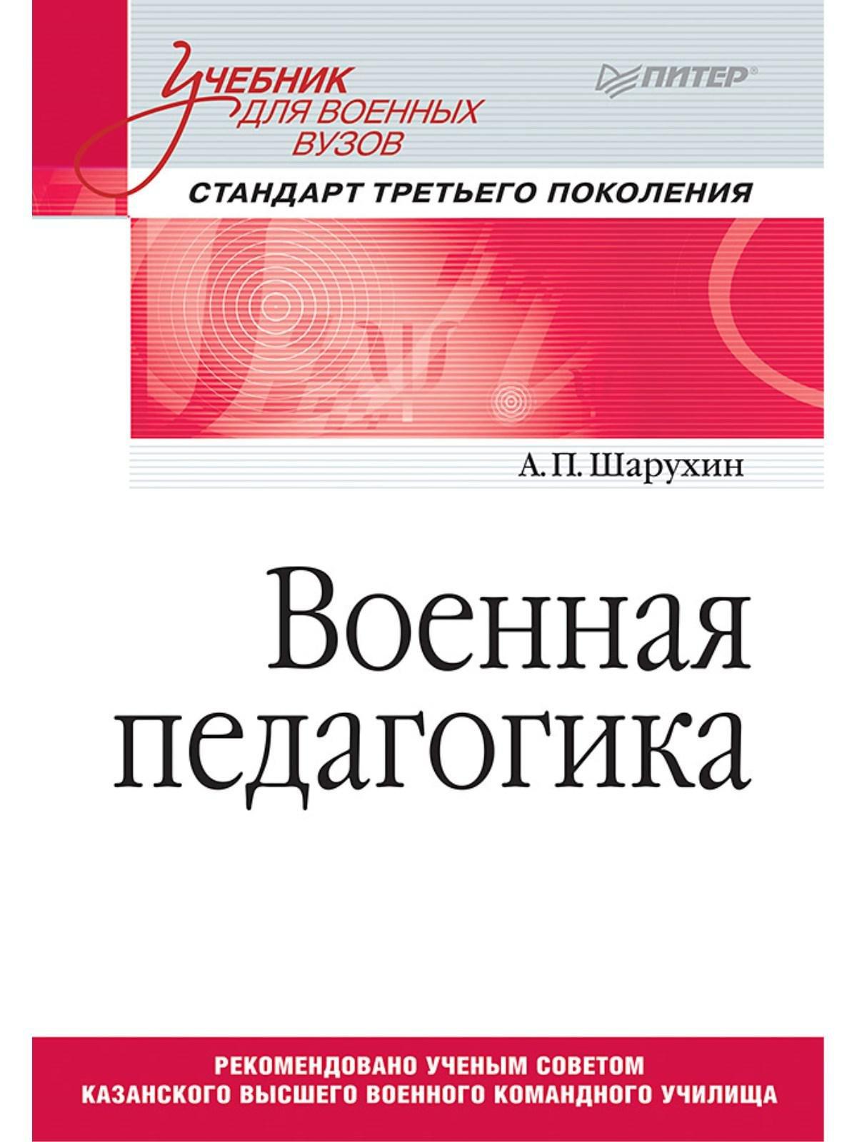 Шарухин Анатолий Петрович Военная педагогика. Учебник для военных вузов