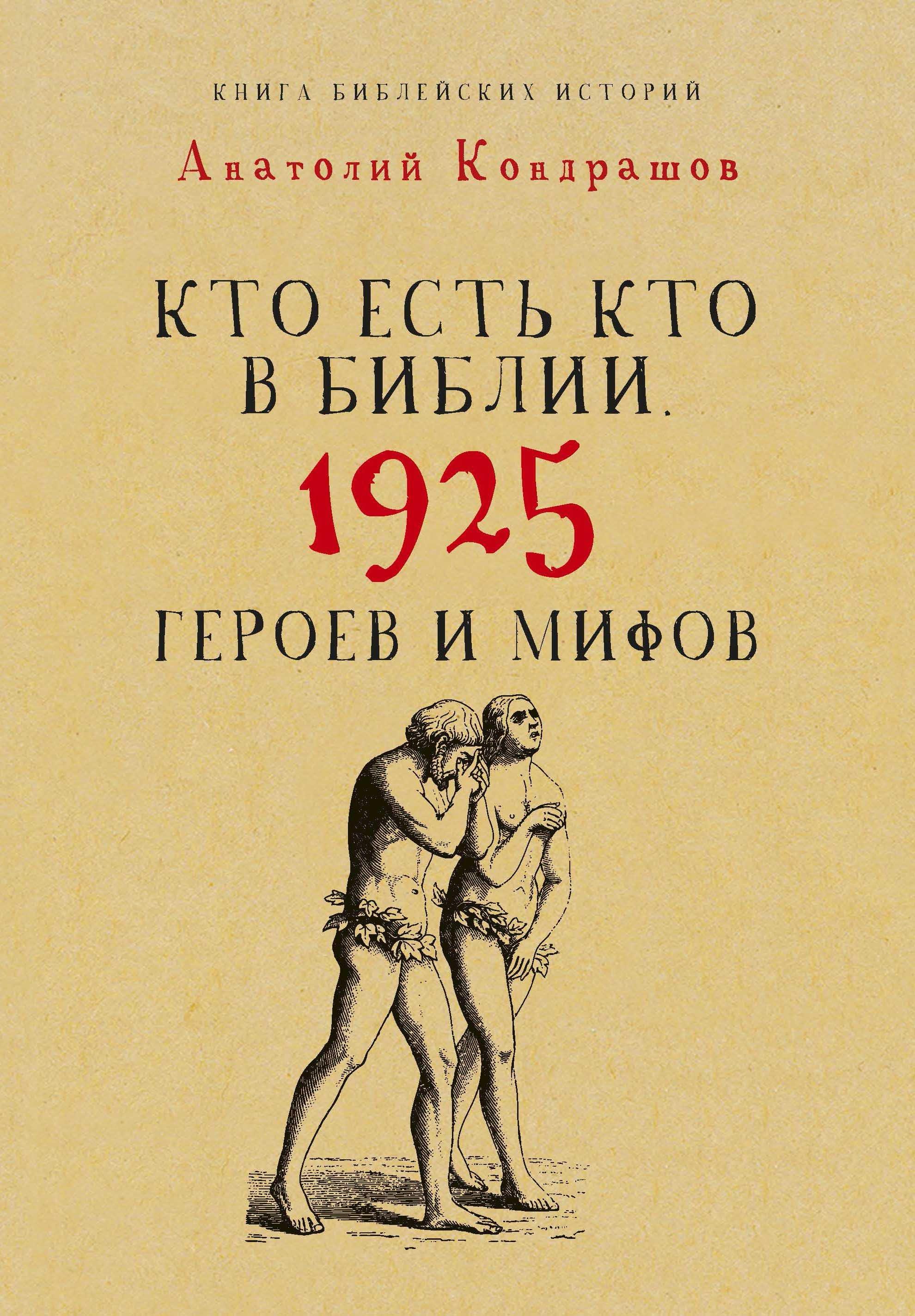 Кондрашов А. Кто есть кто в Библии. 1925 героев и мифов. Кондрашов А. азимов айзек путеводитель по библии ветхий завет