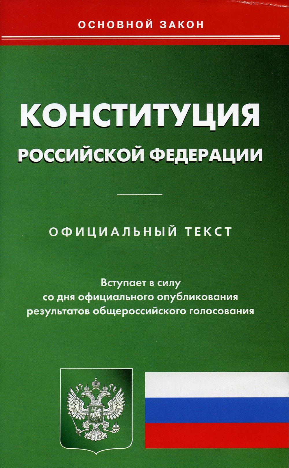 Конституция РФ. Вступает в силу со дня официального опубликования результатов общероссийского голосования