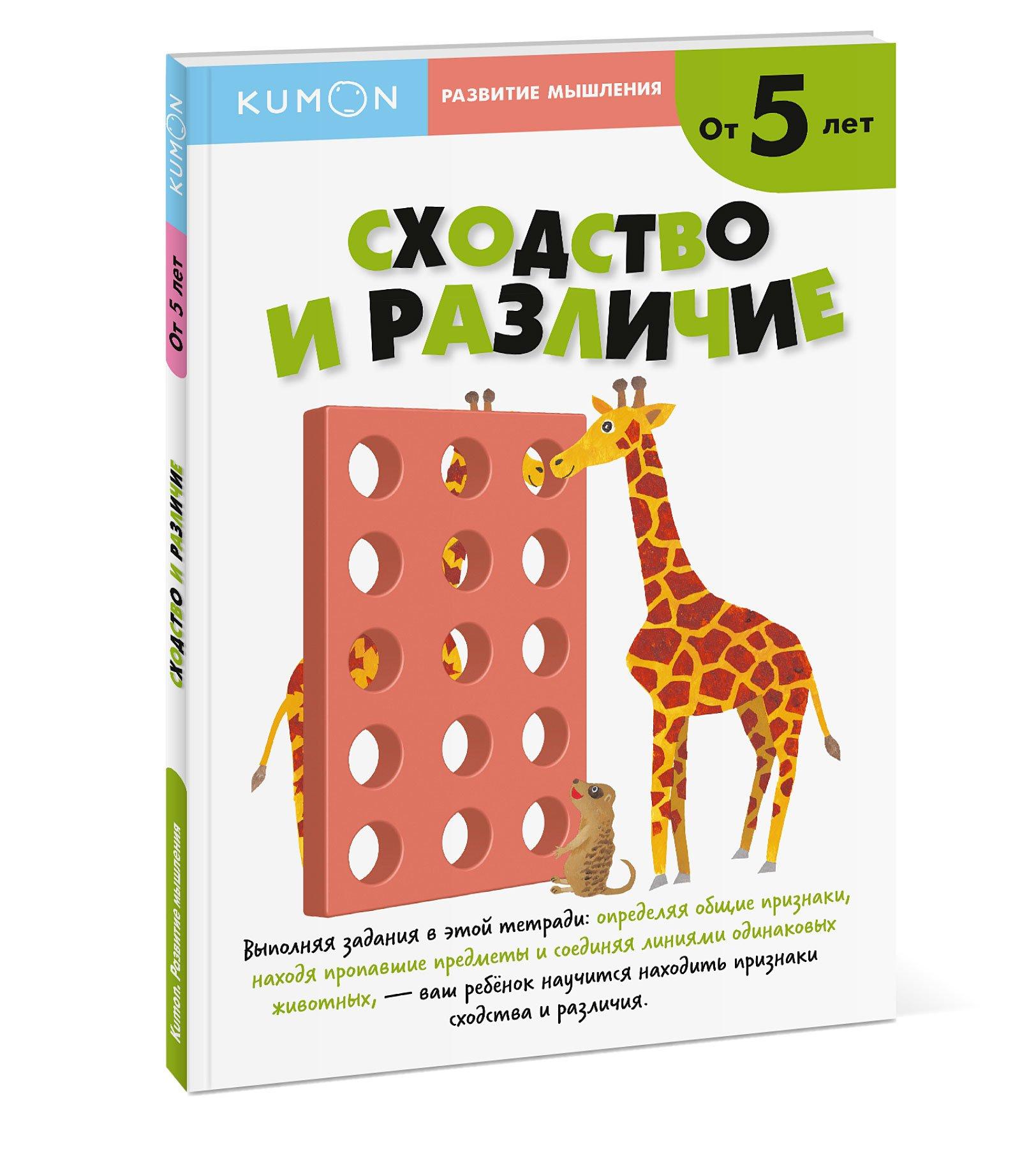 Kumon Развитие мышления. Сходство и различие (от 5 лет) kumon развитие мышления творческие способности от 5 лет