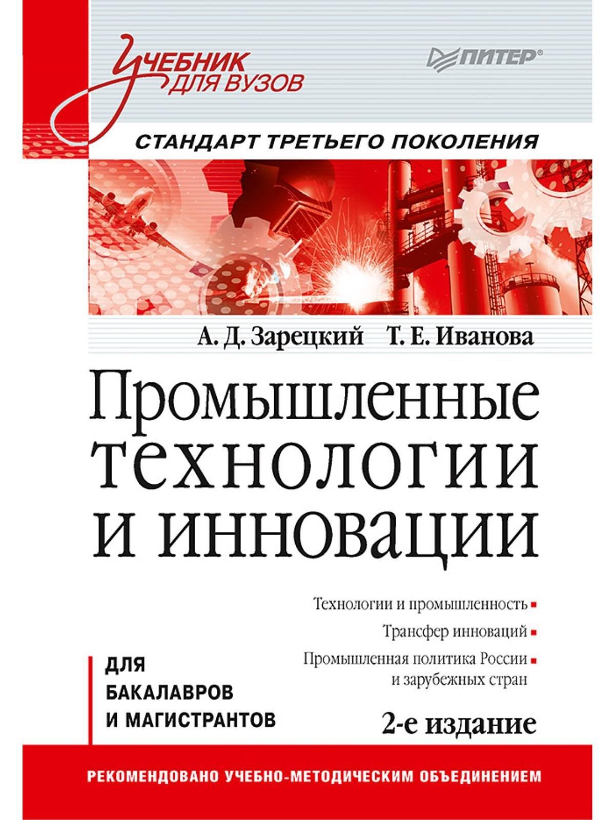 Зарецкий А Д Промышленные технологии и инновации: Учебник для вузов. 2-е изд. Стандарт третьего поколения