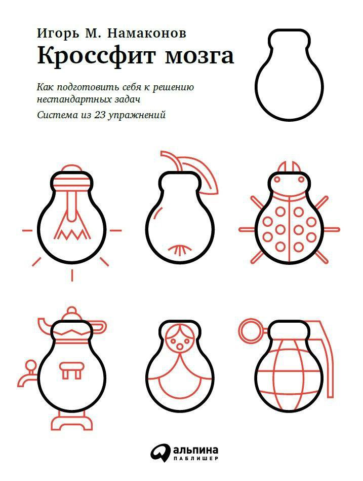 Кроссфит мозга: Как подготовить себя к решению нестандартных задач (Система из 23 упражнений) (обложка)