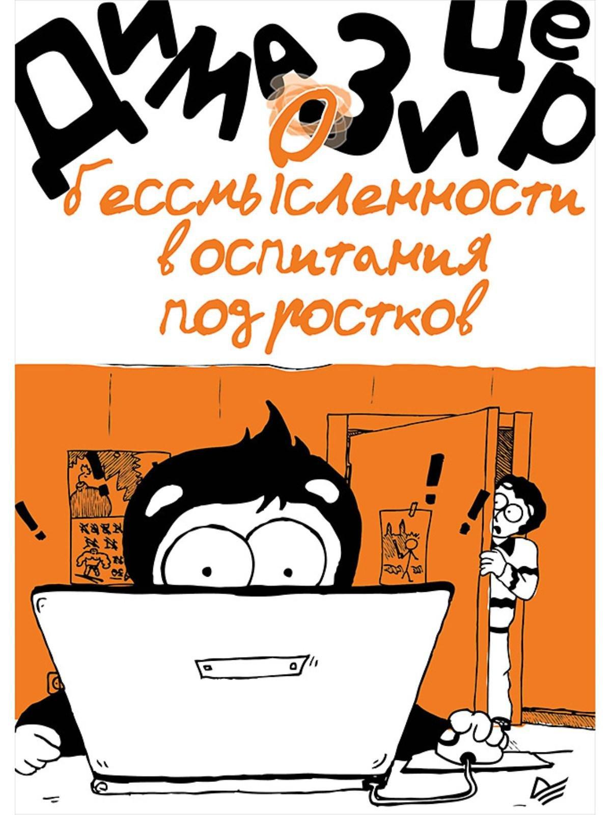 Зицер Дима О бессмысленности воспитания подростков дима зицер выпуск 39