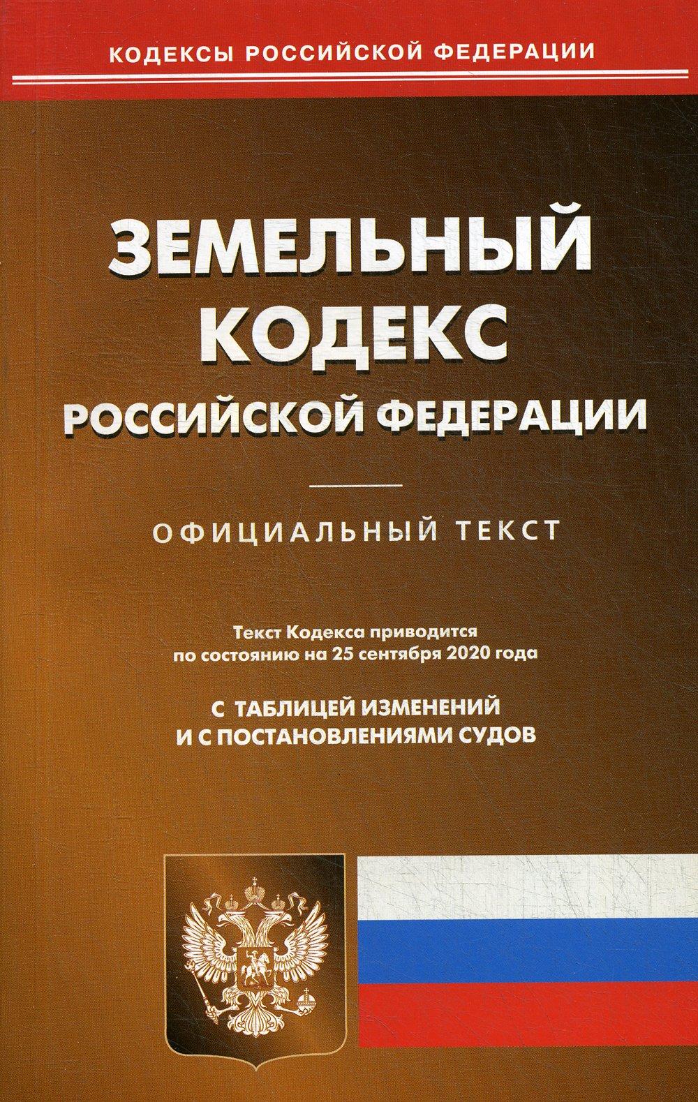 Земельный кодекс РФ (по сост. на 25.09.2020 г.)
