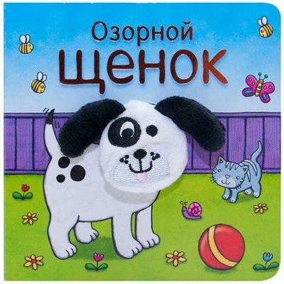 Мозалева О. Книжки с пальчиковыми куклами. Озорной щенок мозалева о озорной щенок книжки с пальчиковыми куклами