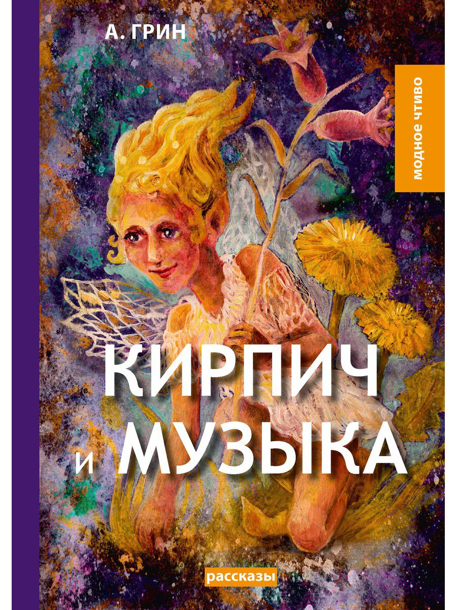 Грин Александр Степанович Кирпич и музыка: рассказы