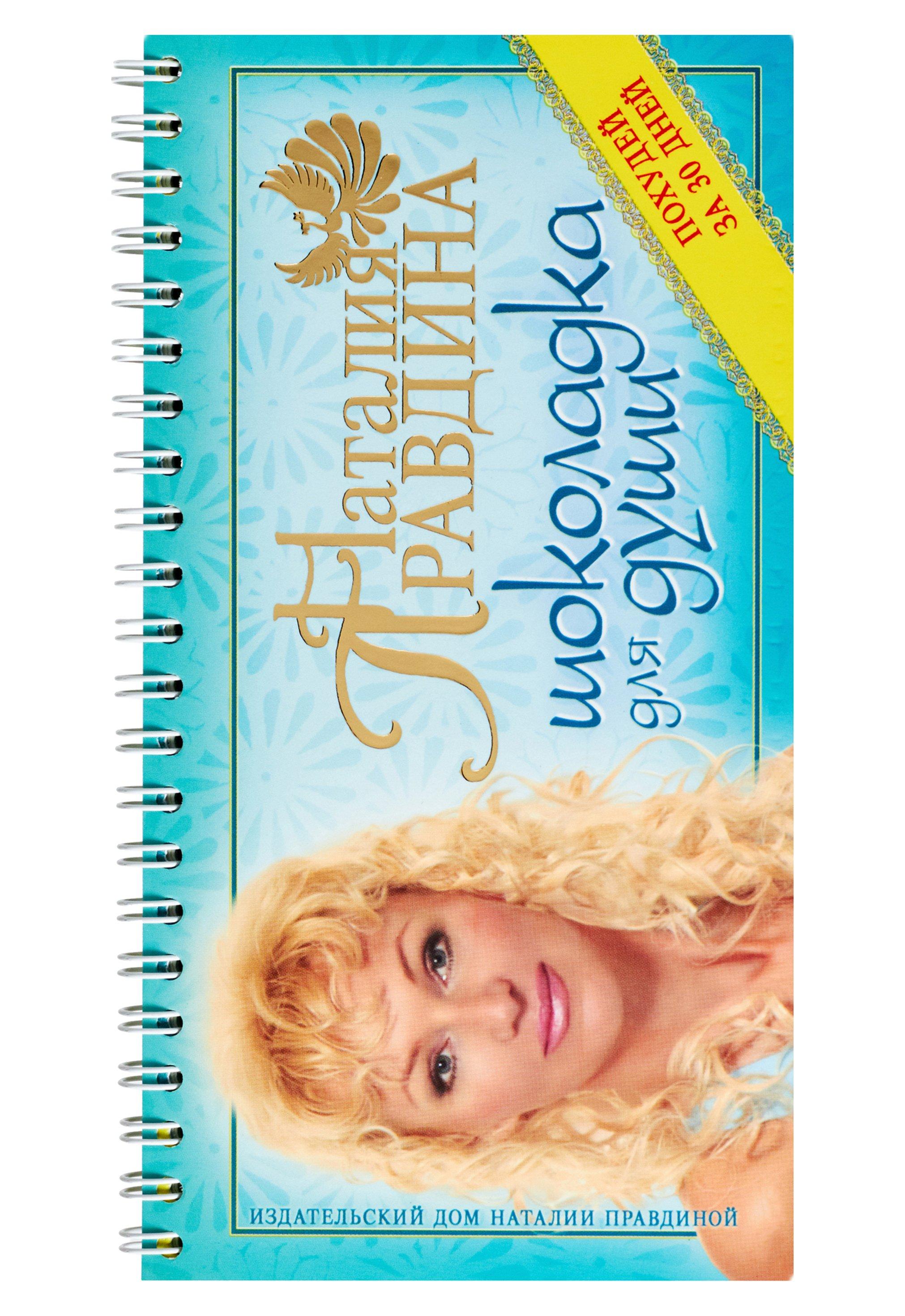 Правдина Наталия Борисовна Шоколадка для души, или похудей за 30 дней правдина наталия борисовна я самая красивая комплект из 3 х книг