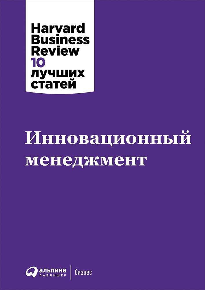 Инновационный менеджмент ( Коллектив авторов (HBR) .  )