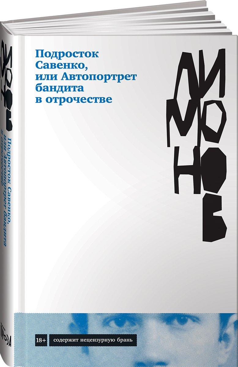 Лимонов Эдуард Вениаминович Подросток Савенко, или Автопортрет бандита в отрочестве