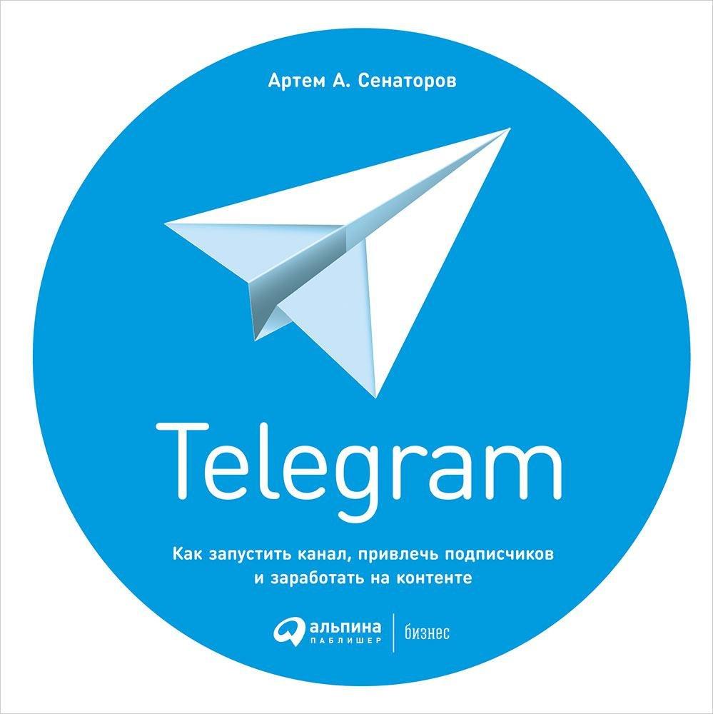 Сенаторов Артем Алексеевич Telegram: Как запустить канал, привлечь подписчиков и заработать на контенте (обложка)