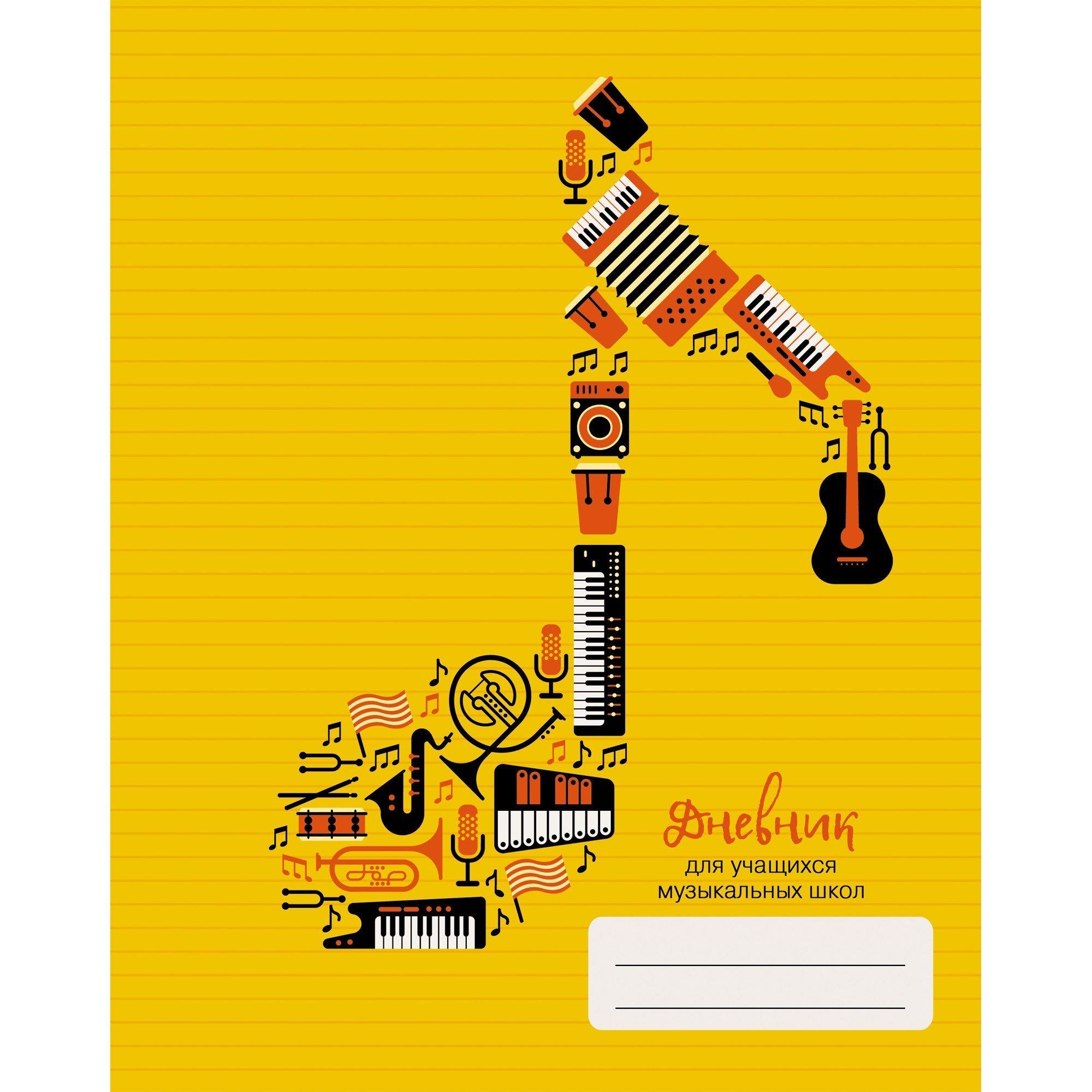 интересно Дневник для музыкальной школы. Дизайн 2 (19) книга