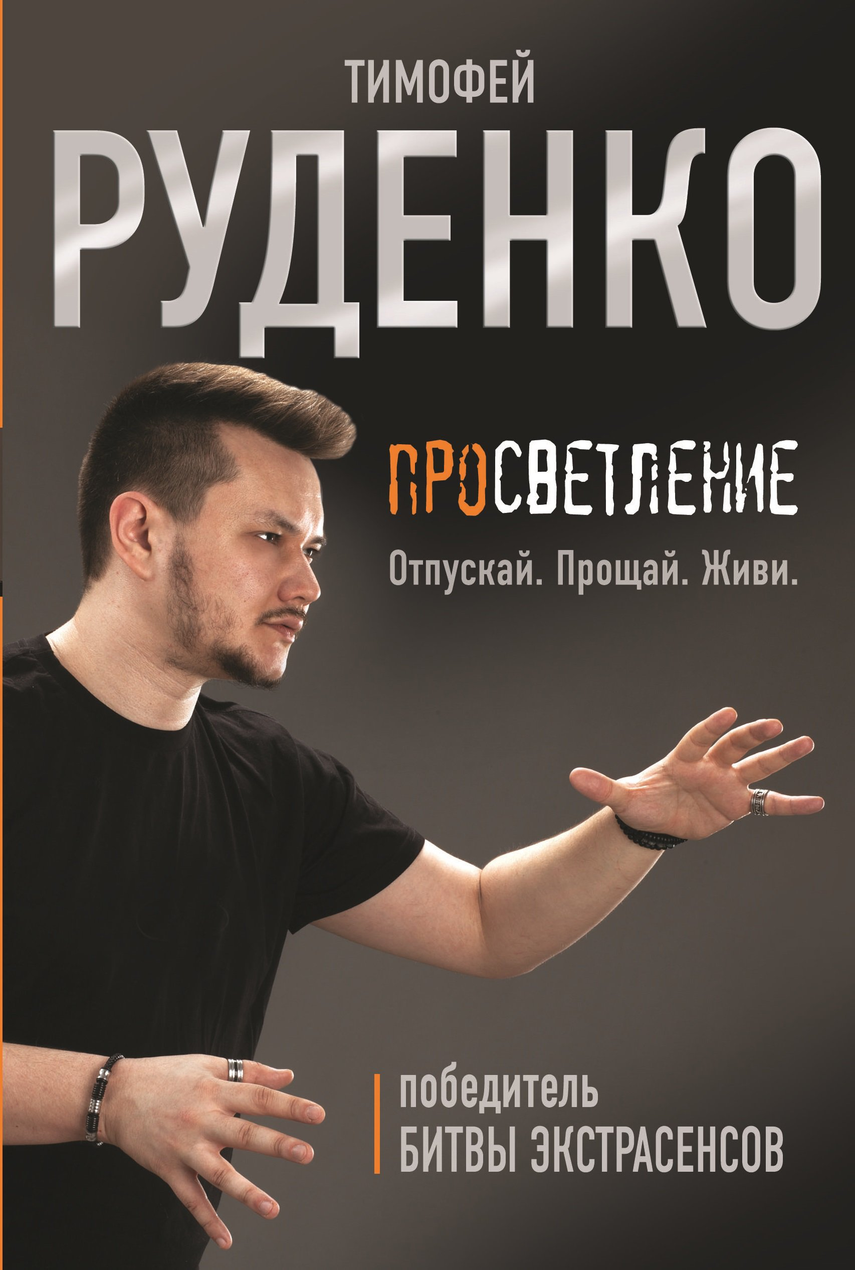 Руденко Тимофей Андреевич Просветление. Отпускай. Прощай. Живи