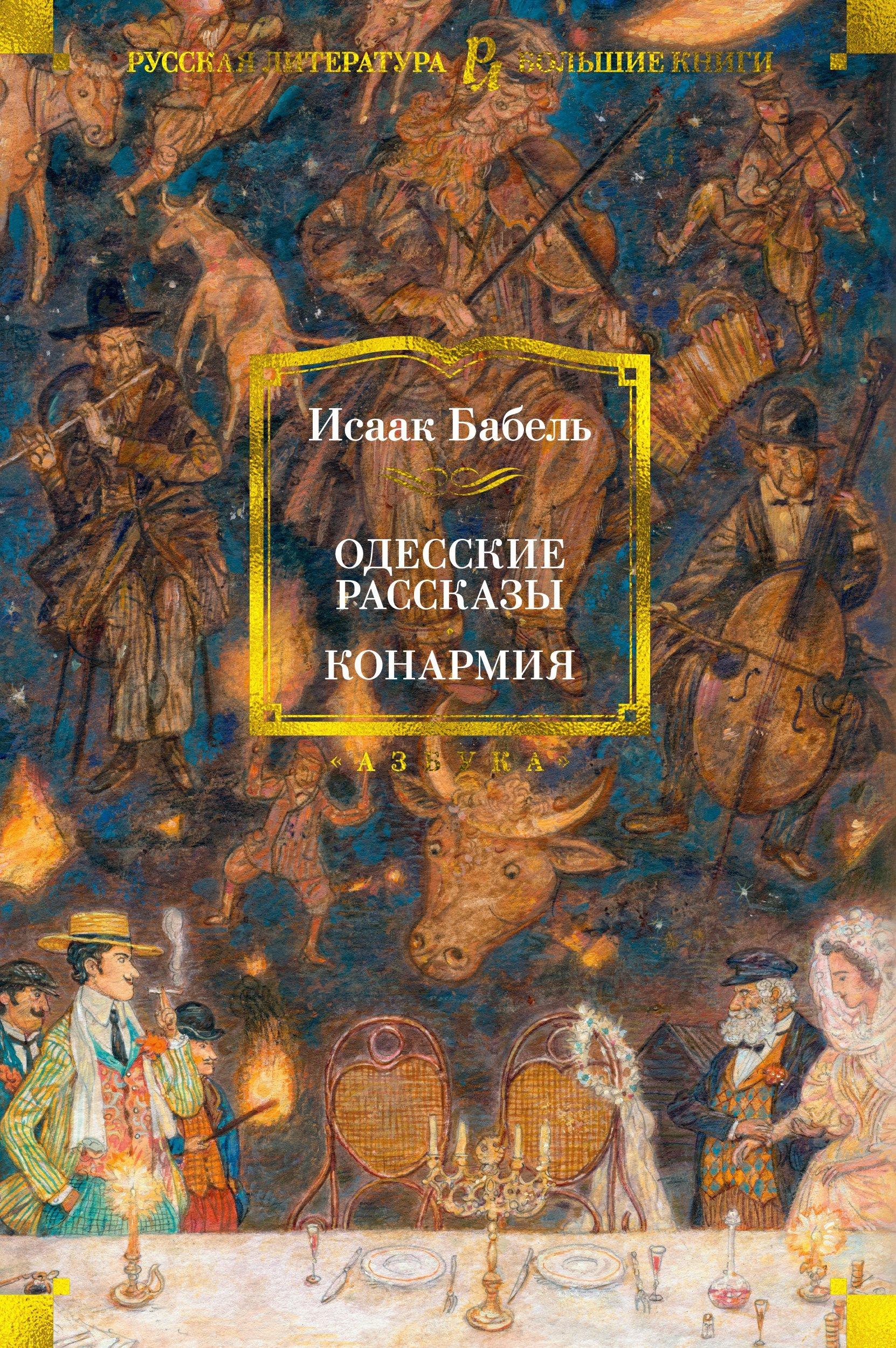 Бабель Исаак Эммануилович Одесские рассказы. Конармия