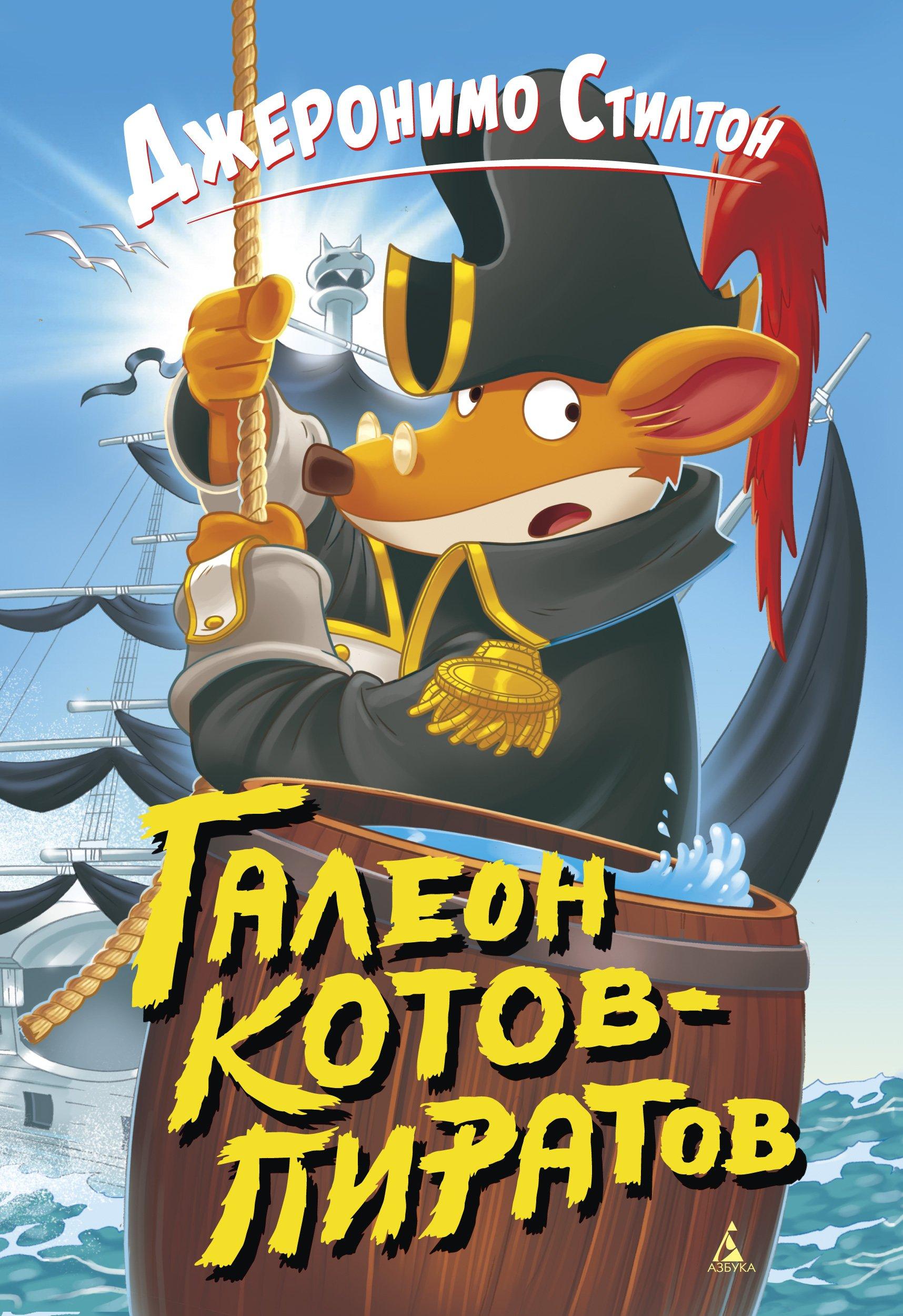 Стилтон Дж. Галеон котов-пиратов