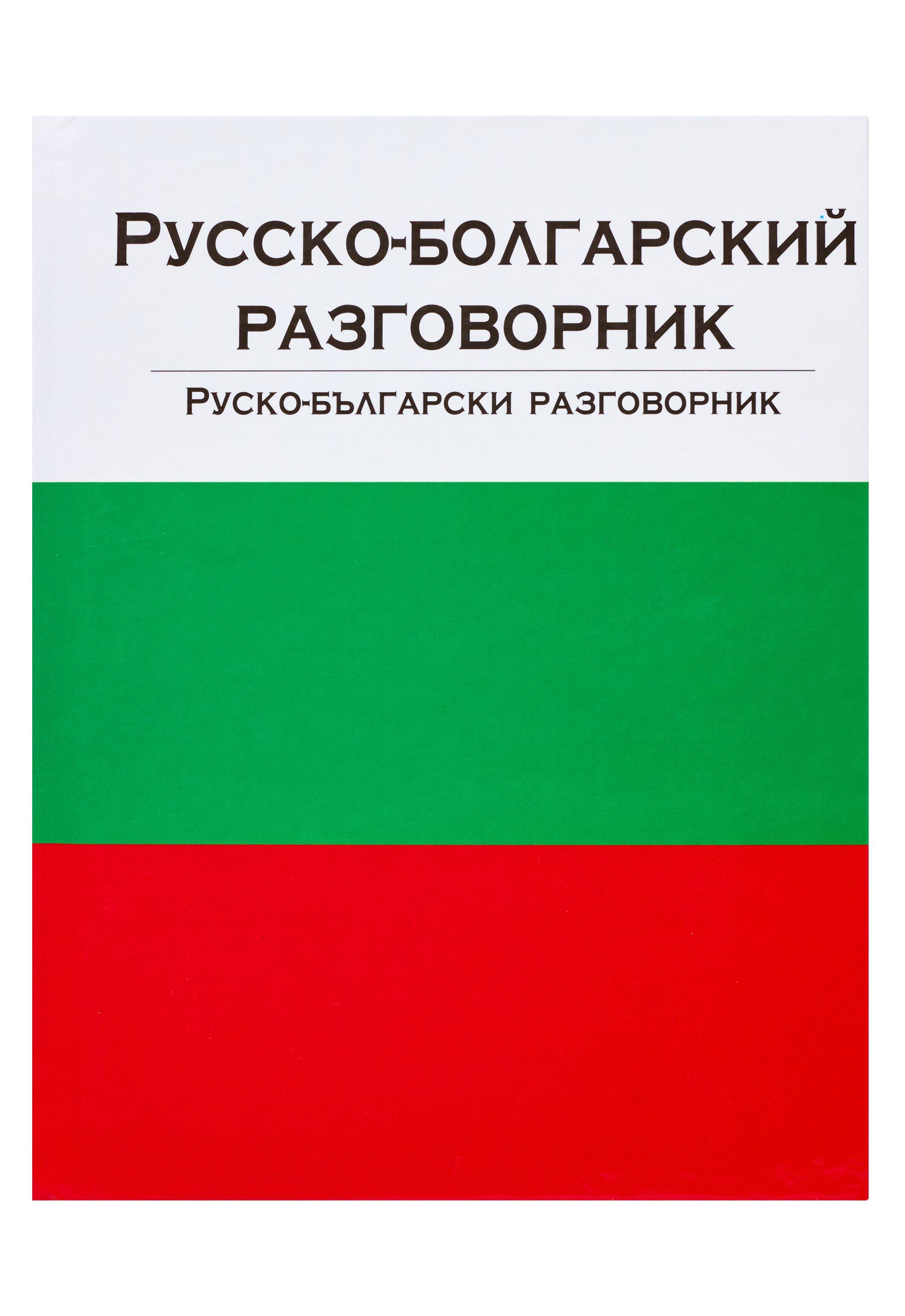 Лазарева Елена Ивановна Русско-болгарский разговорник