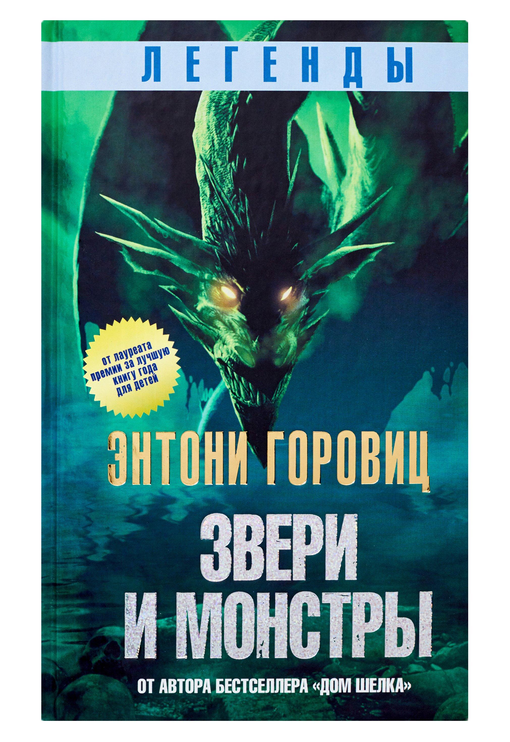 интересно Легенды: звери и монстры книга