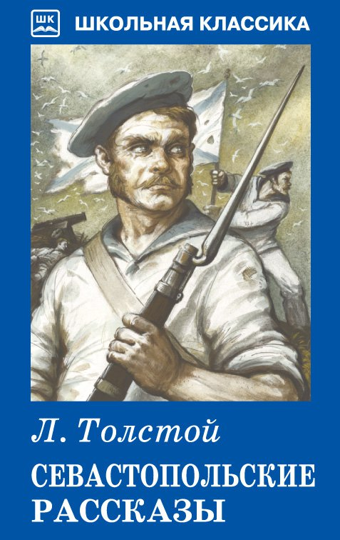 ШкКлассика(Искатель) Толстой Л. Севастопольские рассказы