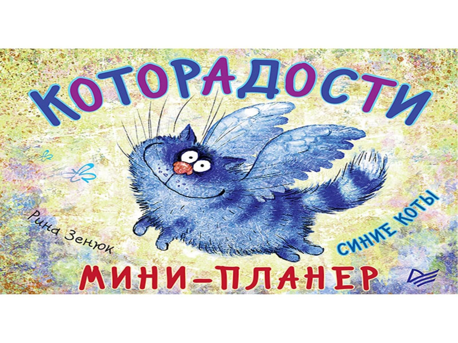 Фото - Мини-планер «Которадости. Синие коты», 64 страницы зенюк ирина мини планер котопамятки синие коты