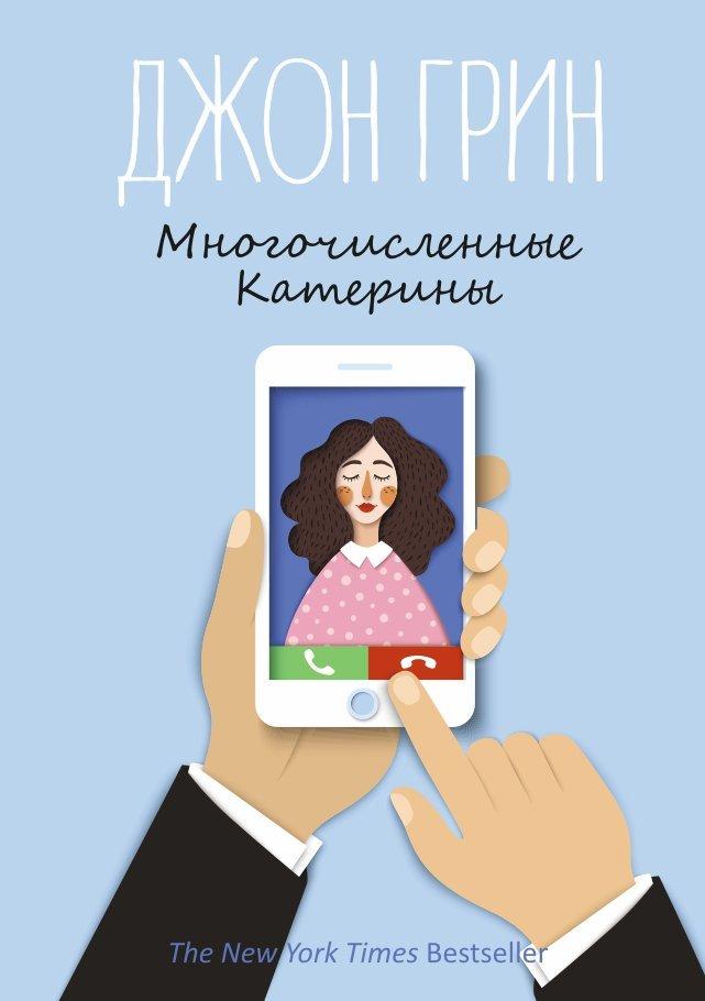 Многочисленные Катерины: роман. Грин Дж.