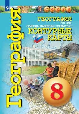 Котляр О.Г. География. Россия: природа, население, хозяйство. Контурные карты. 8 класс.