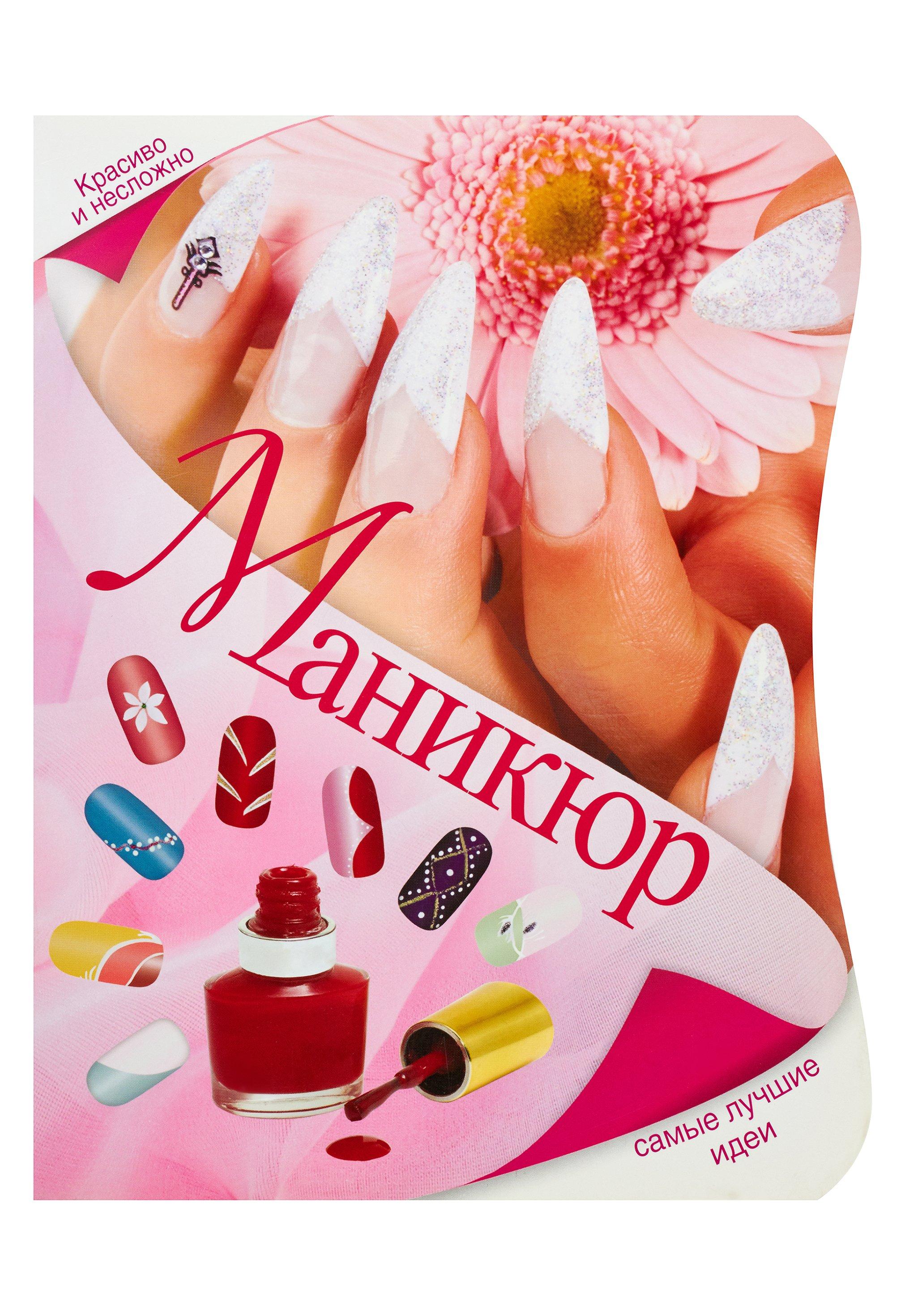 Бойко Елена Анатольевна Маникюр. Самые лучшие идеи бойко е маникюр