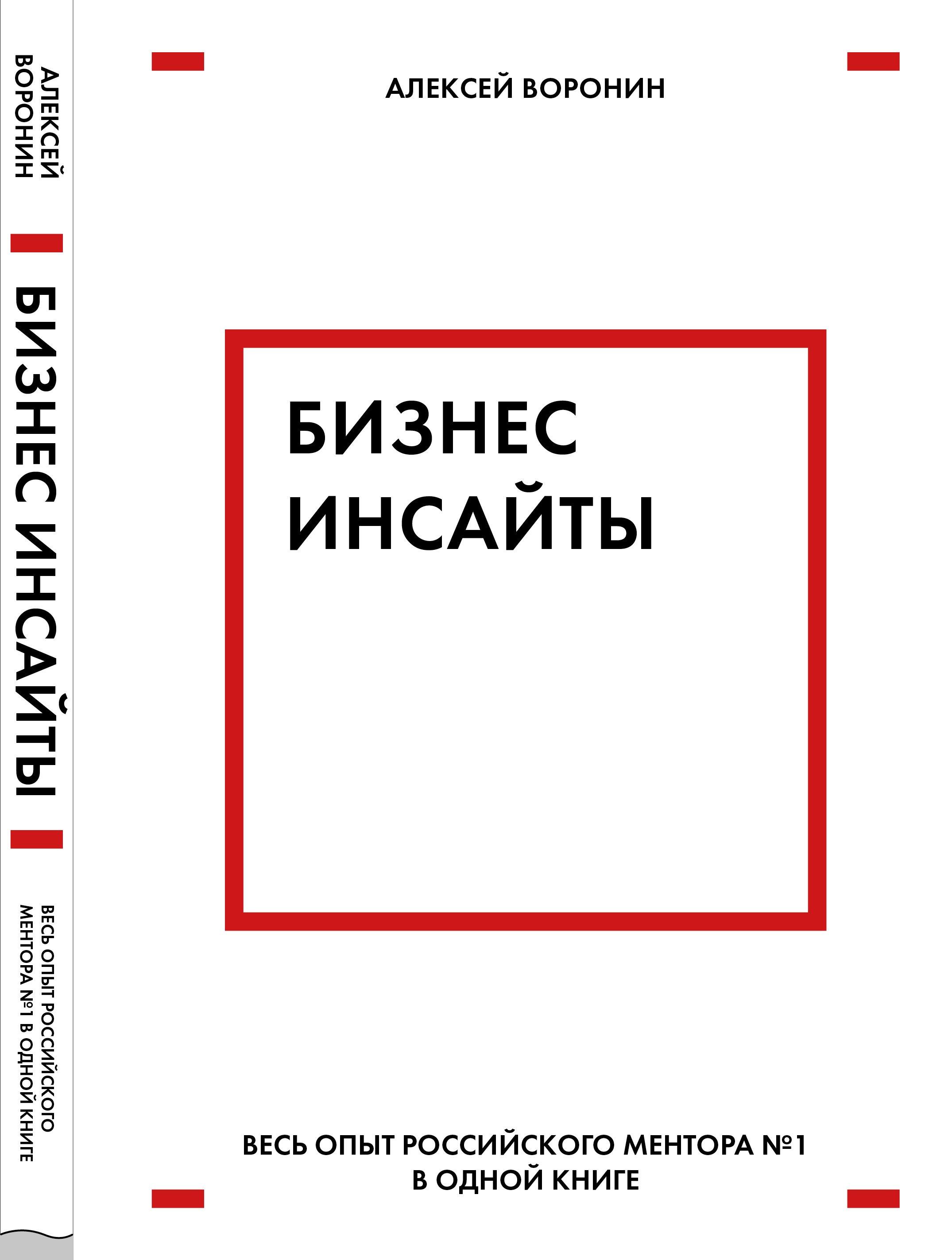 Воронин Алексей Валентинович Бизнес-инсайты. Весь опыт российского ментора №1 в одной книге