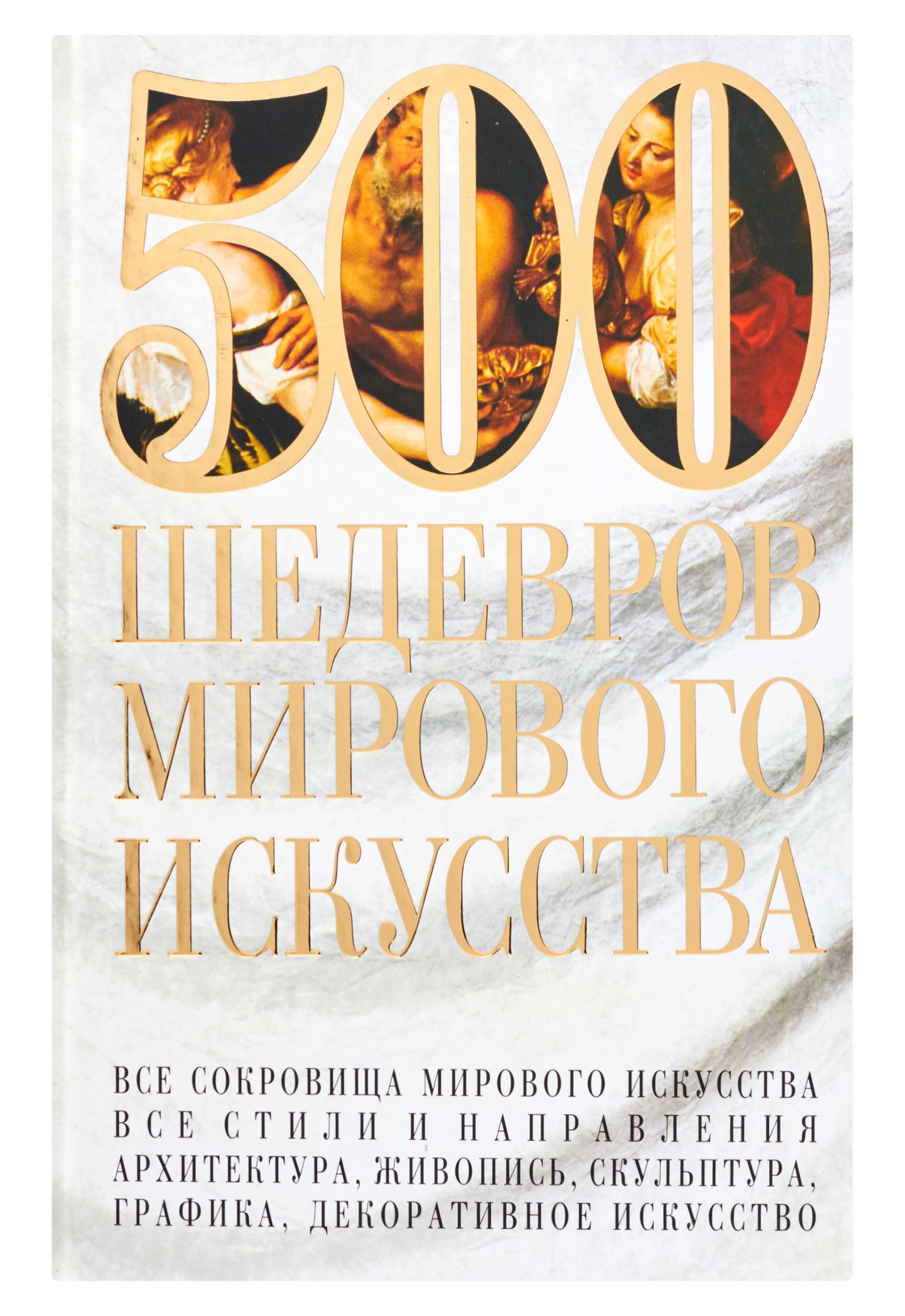 Адамчик Мирослав Вячеславович 500 шедевров мирового искусства