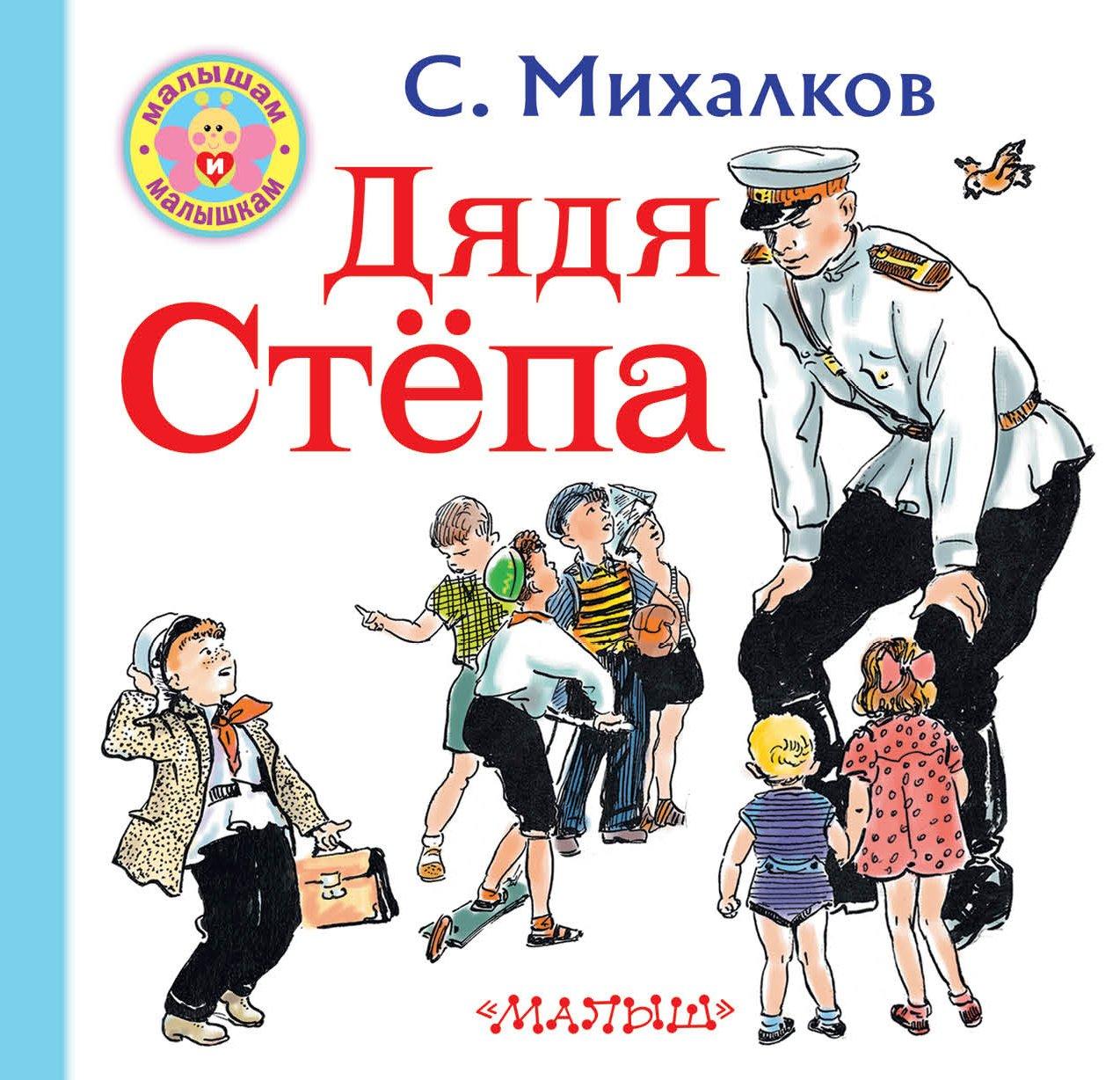 Михалков С.В. Дядя Степа