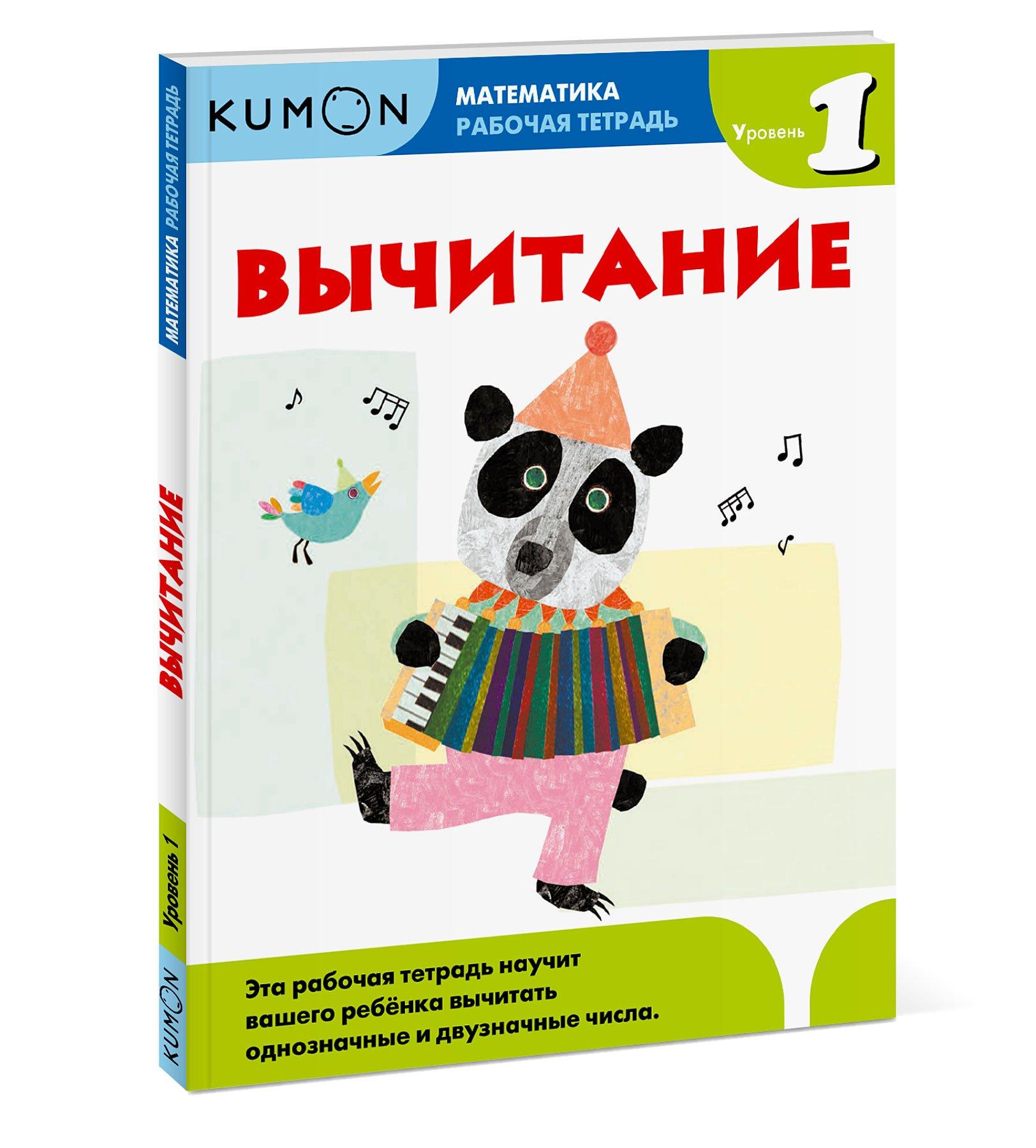 Kumon Математика. Вычитание. Уровень 1 Kumon