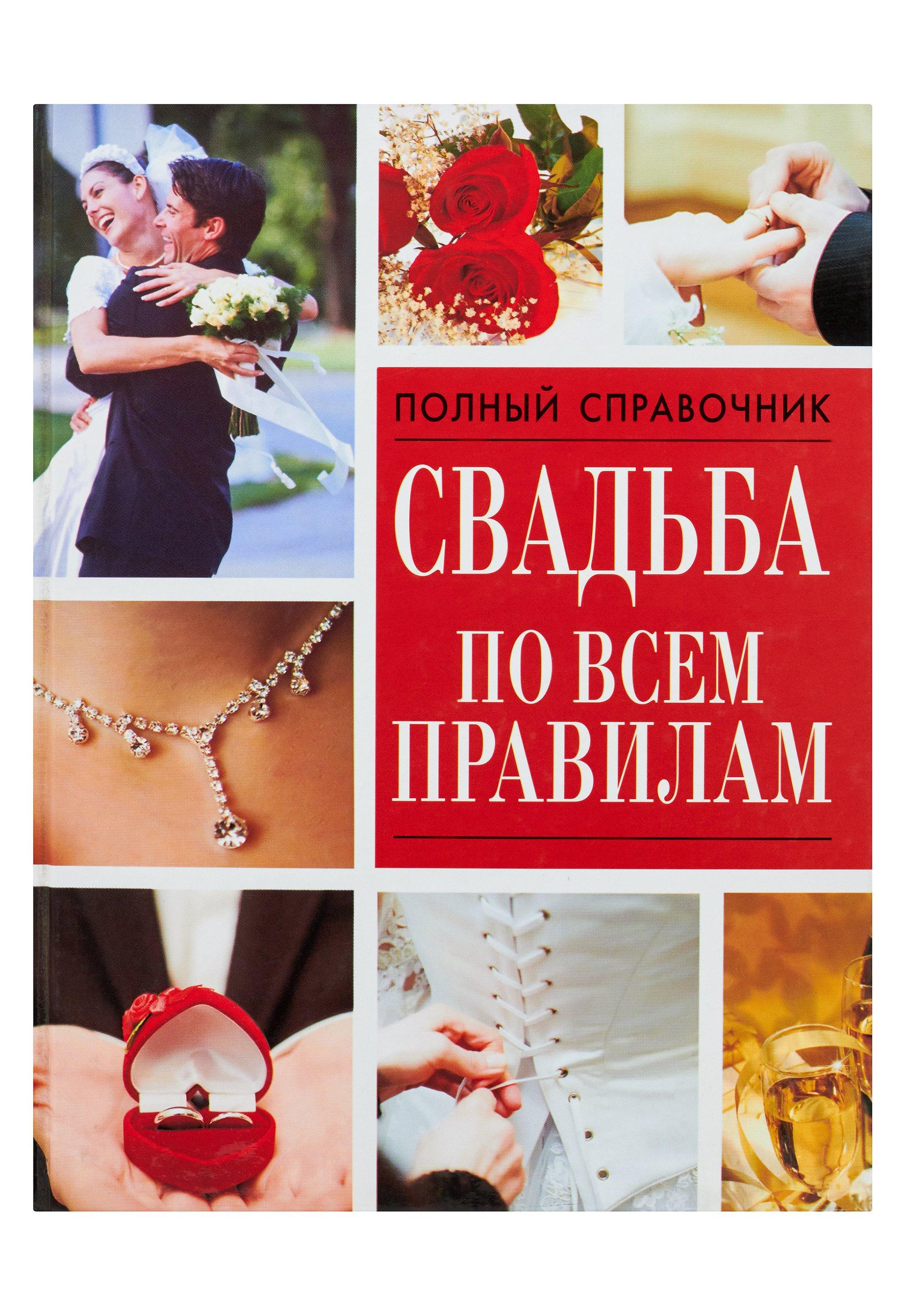 Надеждина В. Свадьба по всем правилам белов н свадьба по всем правилам