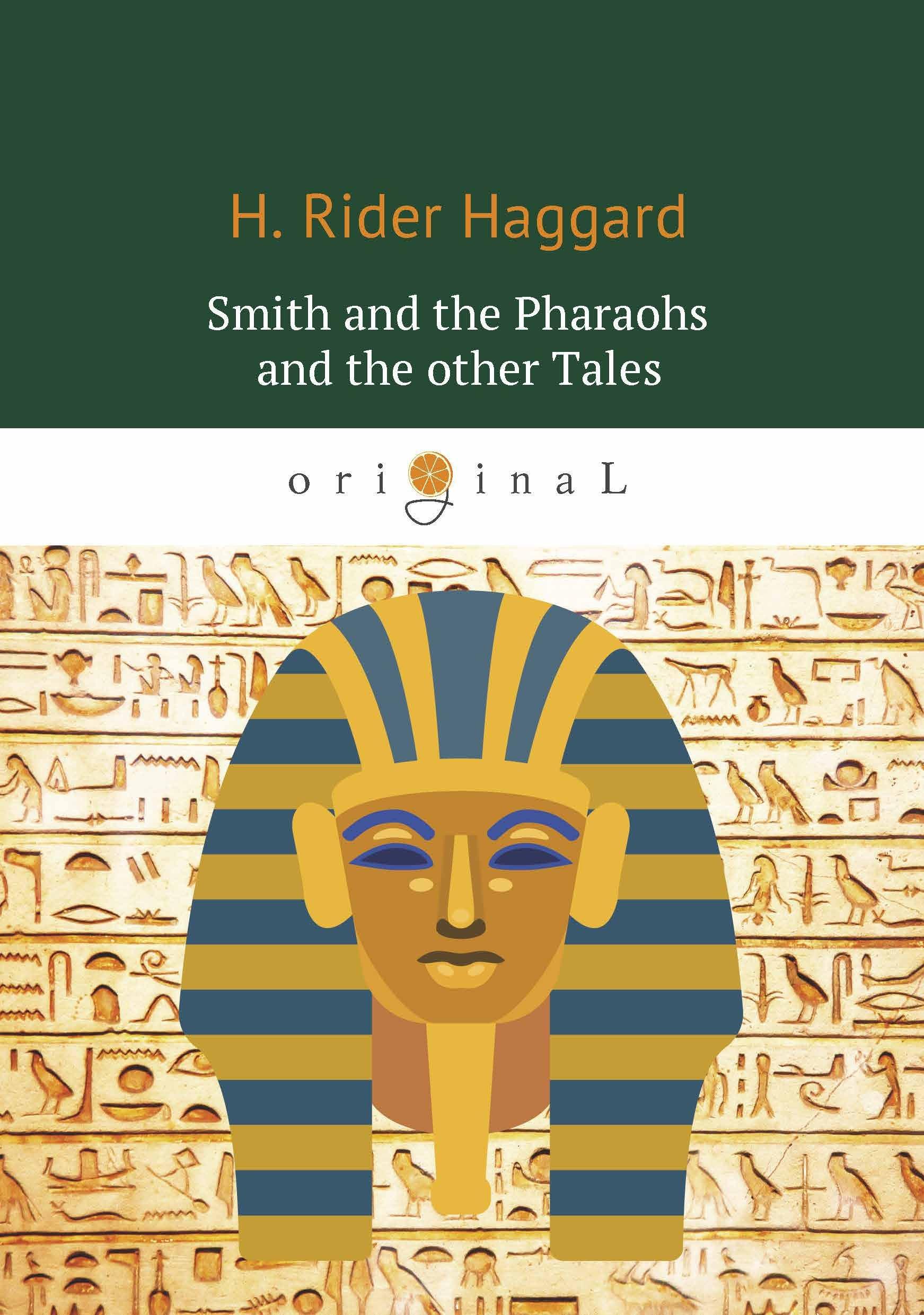 Хаггард Генри Райдер Smith and the Pharaohs and other Tales = Суд фараонов: на англ.яз