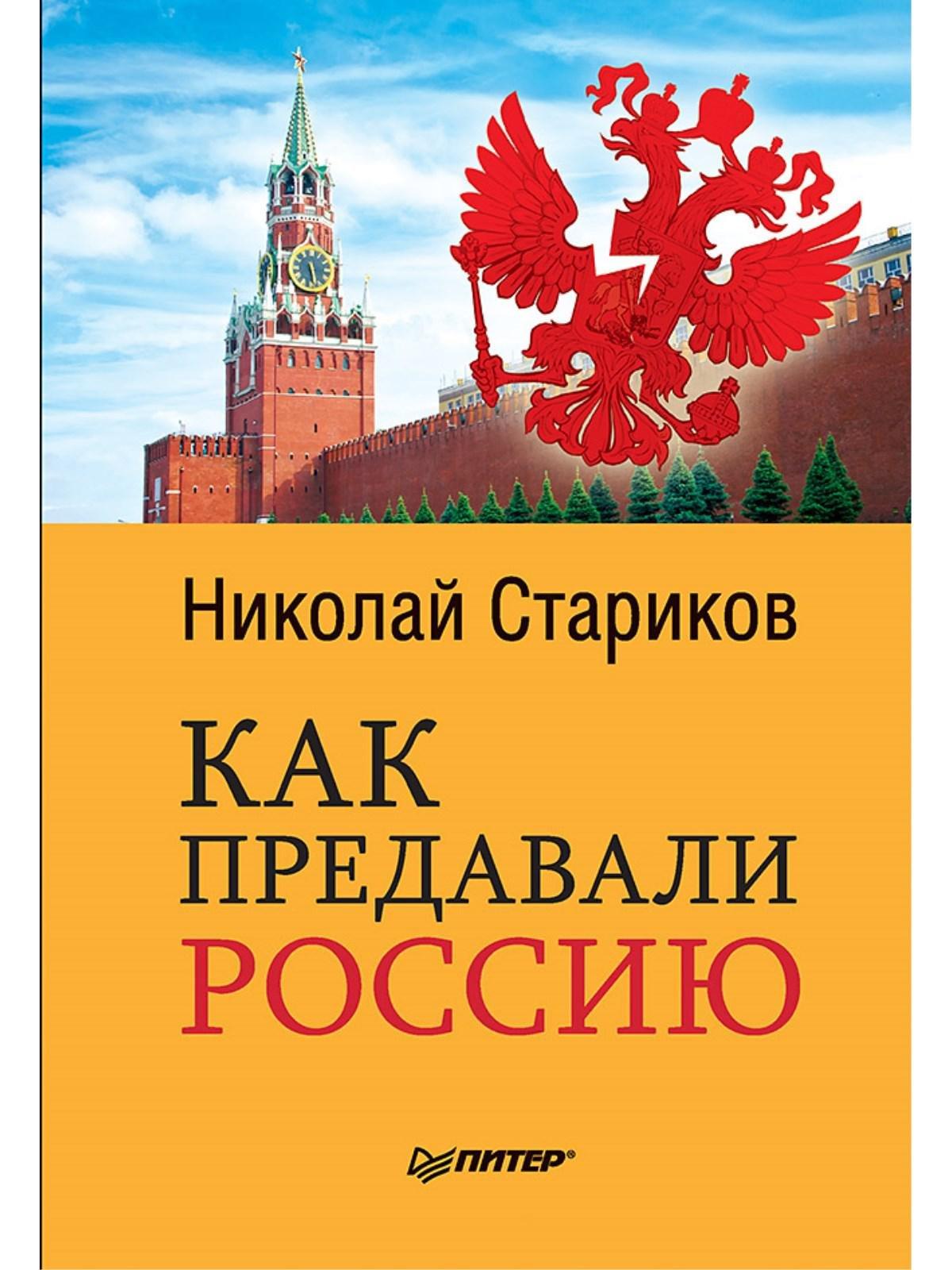 Стариков Николай Викторович Как предавали Россию