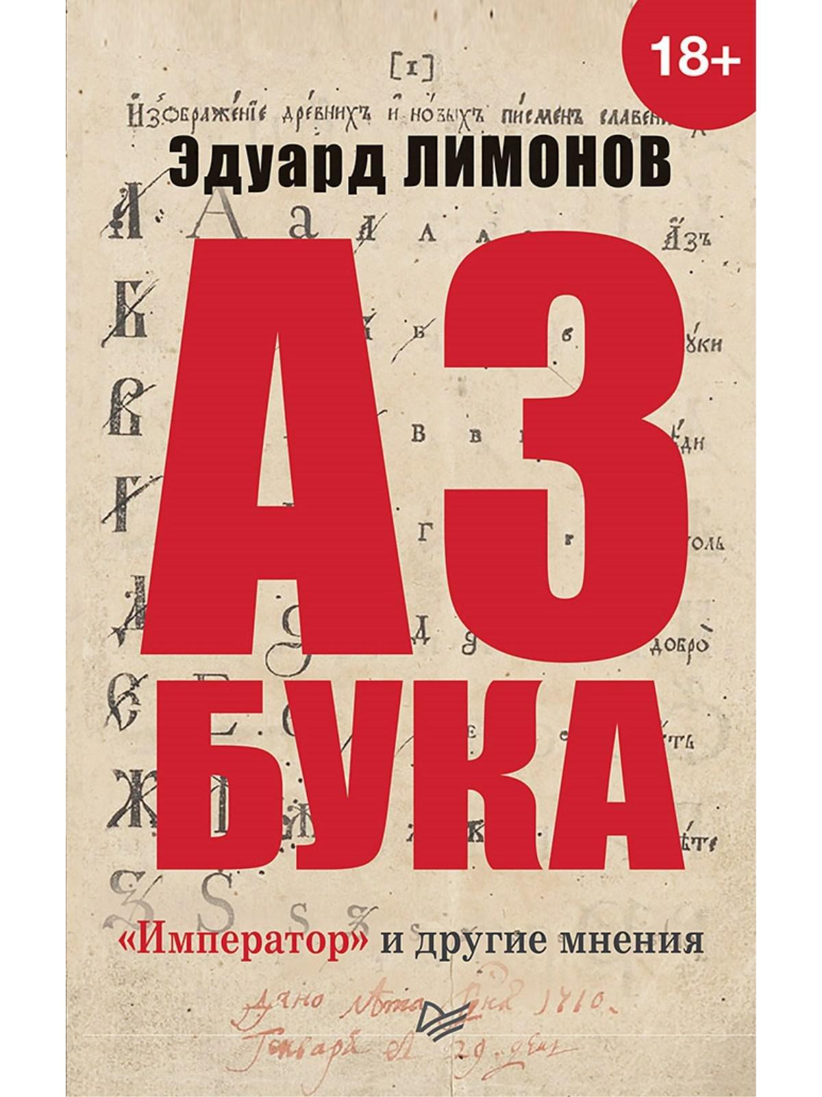 Лимонов Эдуард Азбука. «Император» и другие мнения