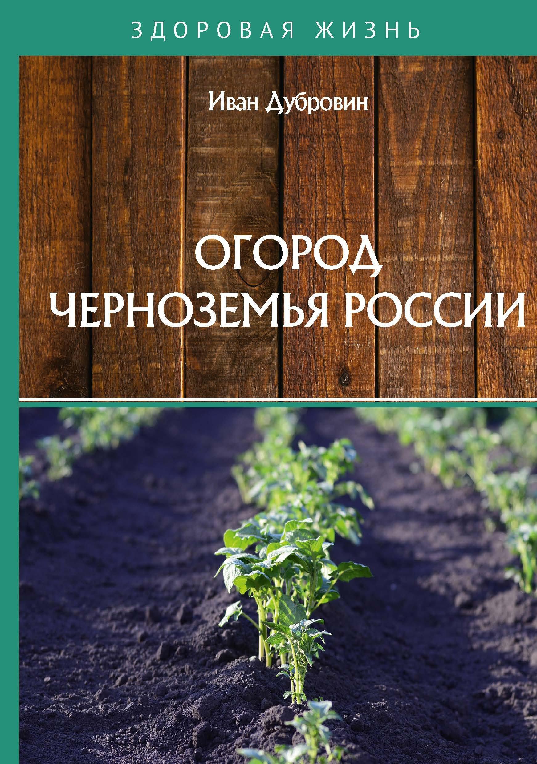 Дубровин Иван Ильич Огород Черноземья России дубровин иван ильич огород севера