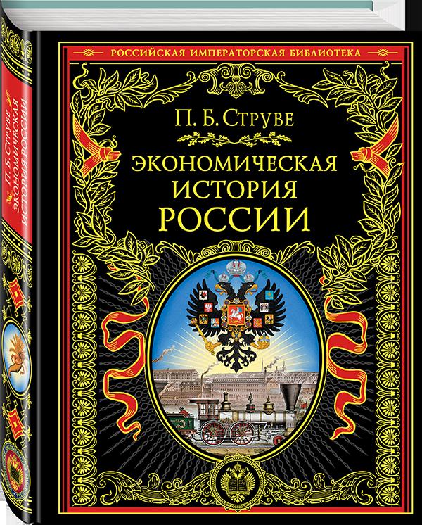 Экономическая история России ( Струве Петр Бернгардович  )