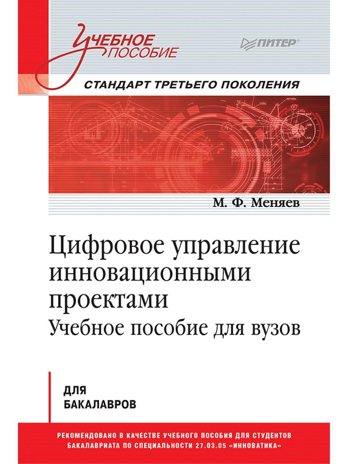 Цифровое управление инновационными проектами. Учебное пособие для вузов