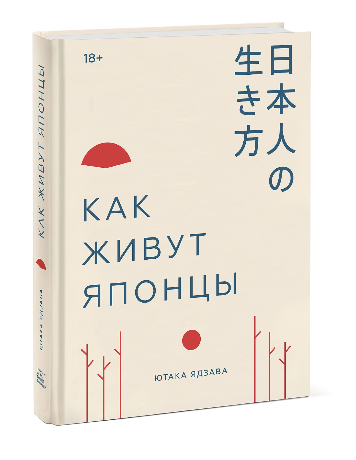 Как живут японцы ( Джулия Ореккья  )