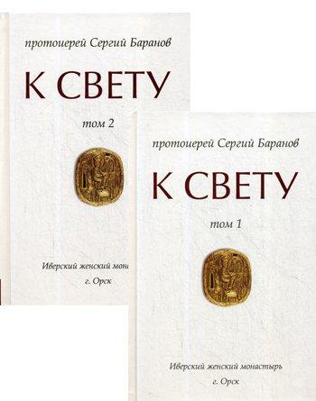 К Свету. В 2 т., в 2 кн ( Протоиерей Сергий Баранов  )