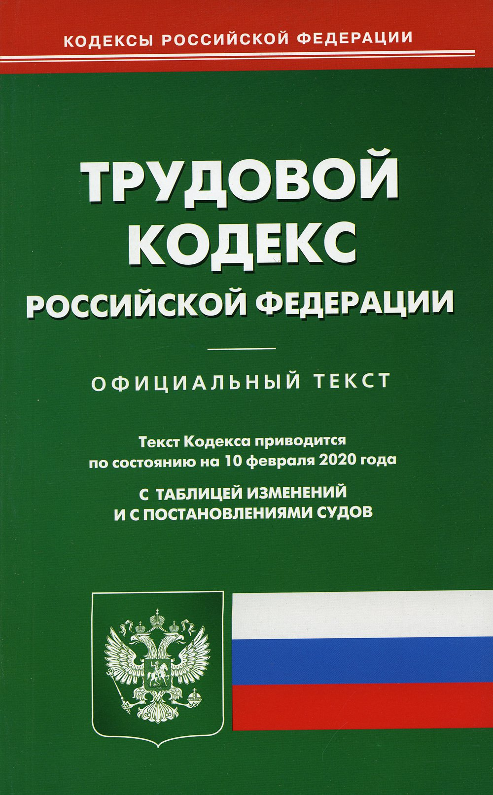 Трудовой кодекс РФ (по сост на 10.02.2020)