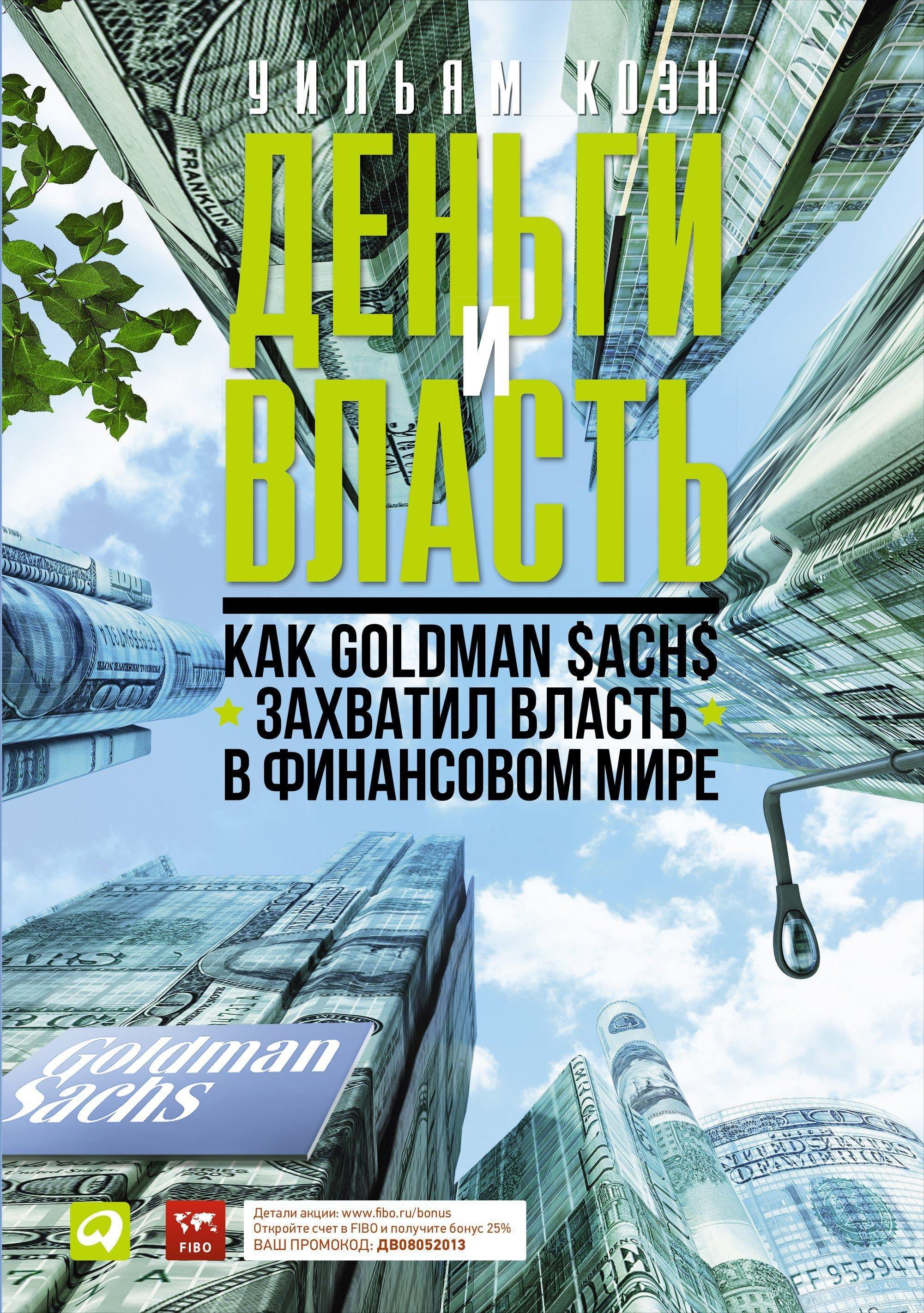 Деньги и власть: Как Goldman Sachs захватил власть в финансовом мире ( Коэн У.  )
