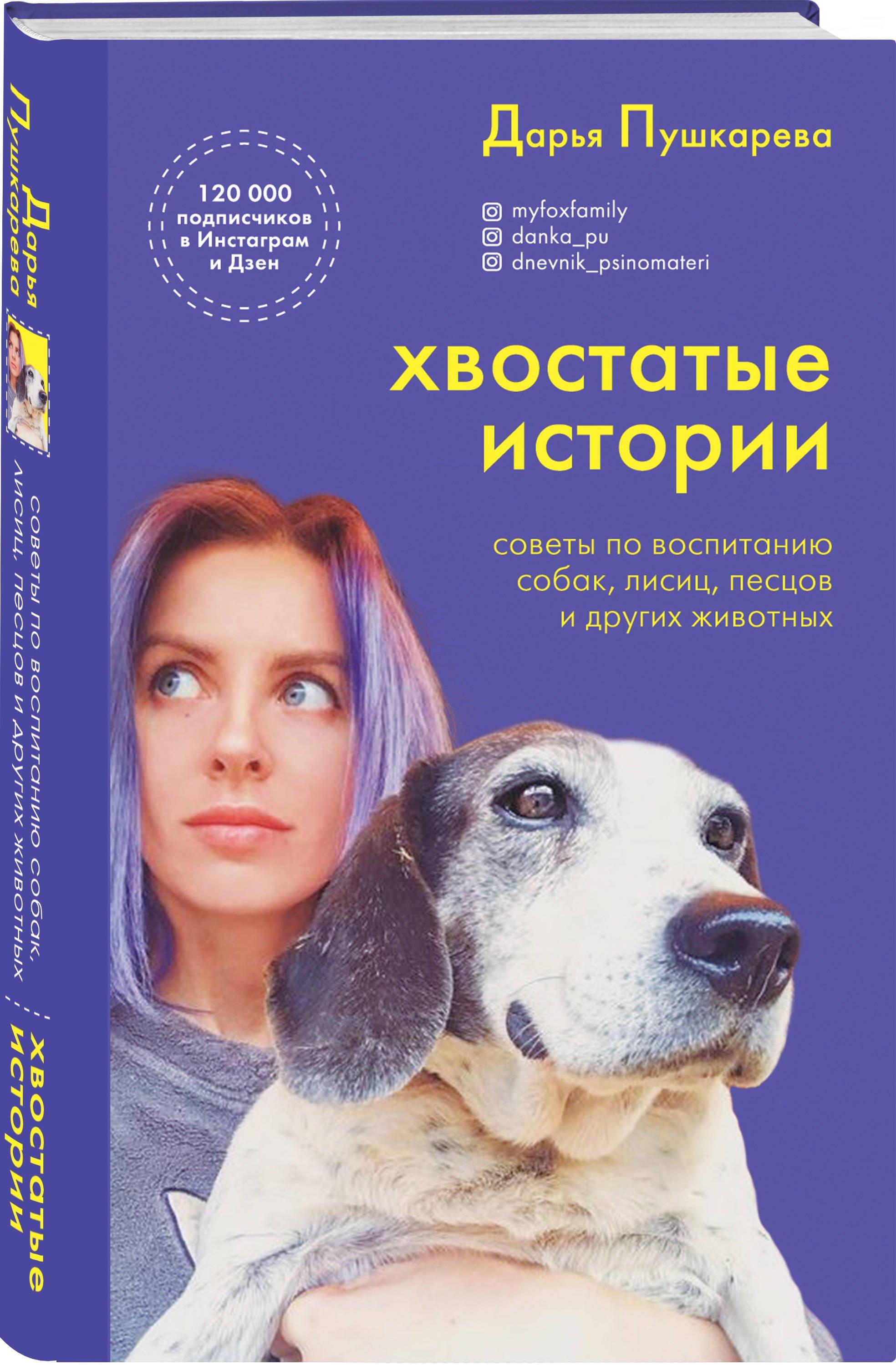 Хвостатые истории. Советы по воспитанию собак, лисиц, песцов и других животных (с автографом) ( Дарья Пушкарева  )