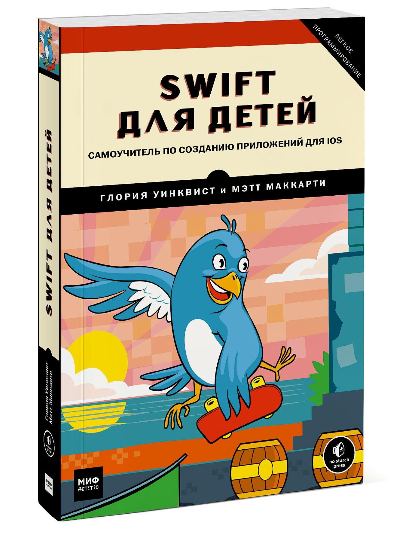 Купить со скидкой Swift для детей. Самоучитель по созданию приложений для iOS