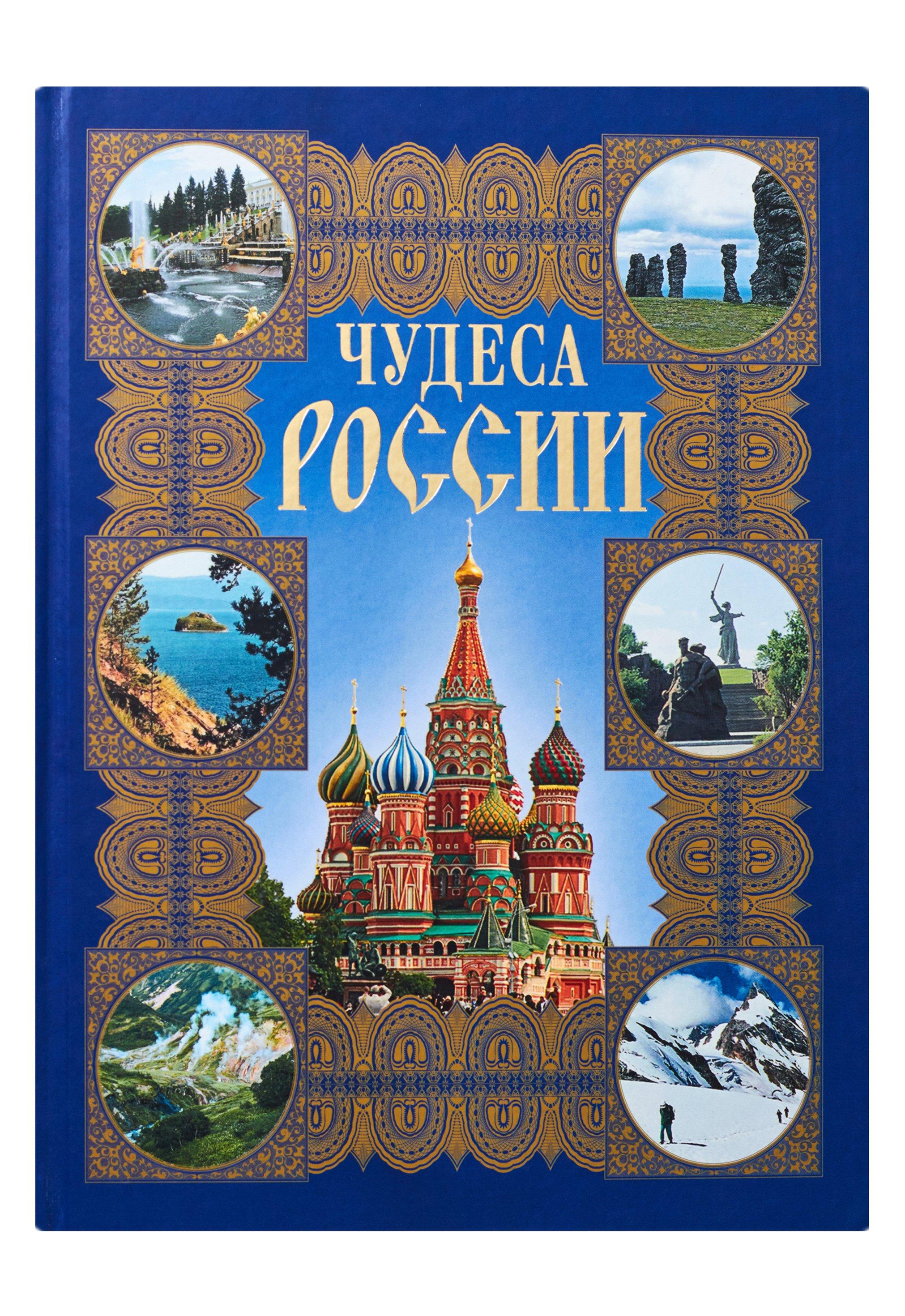 Сингаевский Вадим Николаевич Чудеса России